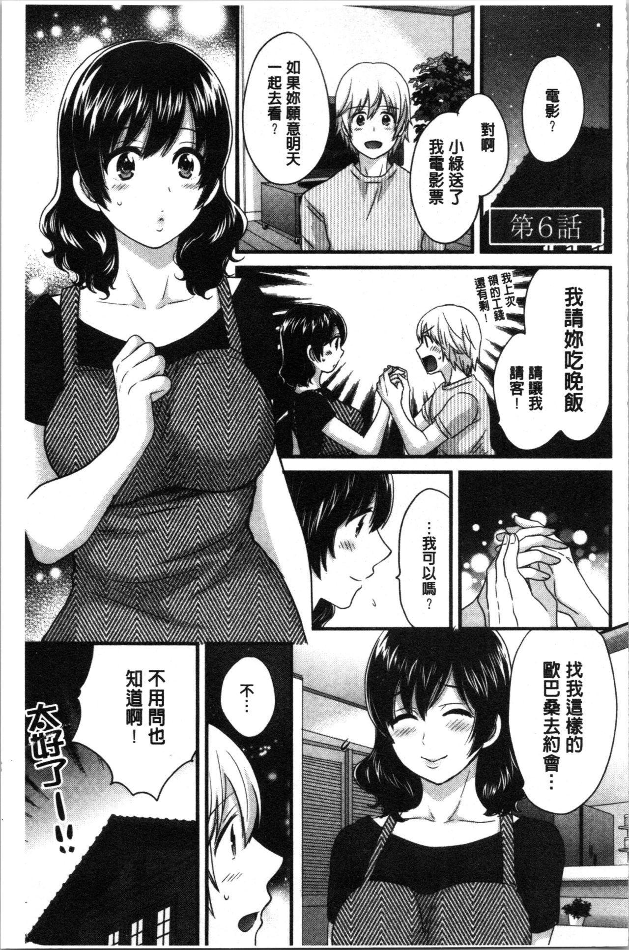 Ottori Midarana Mikami-san   嫻淑優雅又淫亂的三上小姐 98