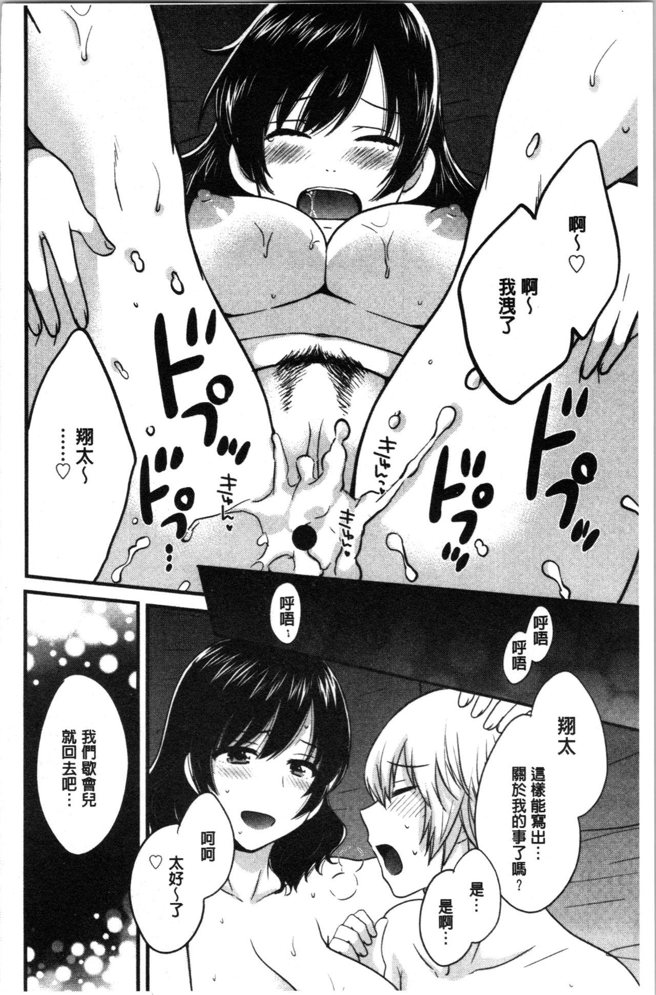 Ottori Midarana Mikami-san   嫻淑優雅又淫亂的三上小姐 113