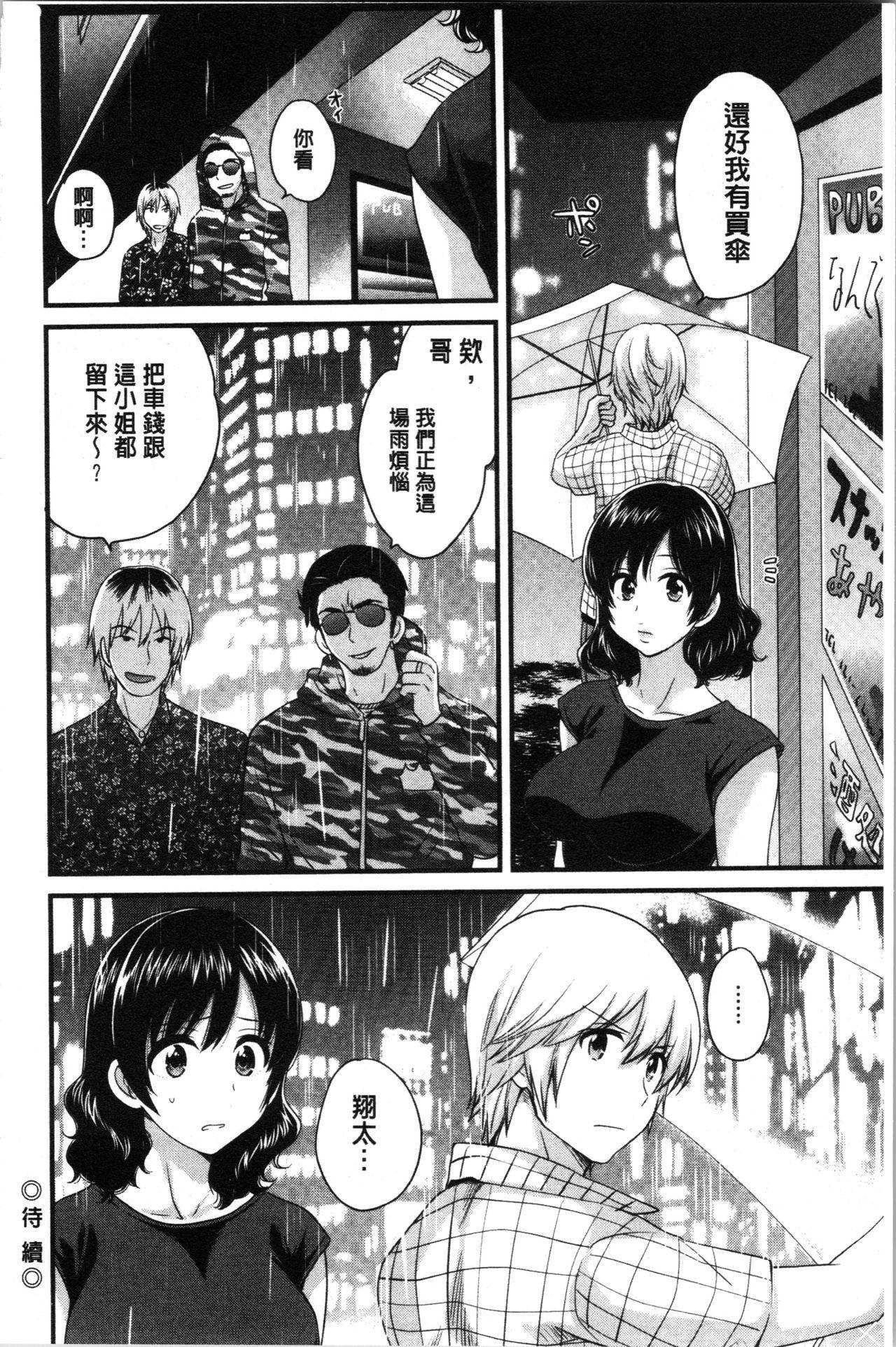 Ottori Midarana Mikami-san   嫻淑優雅又淫亂的三上小姐 115