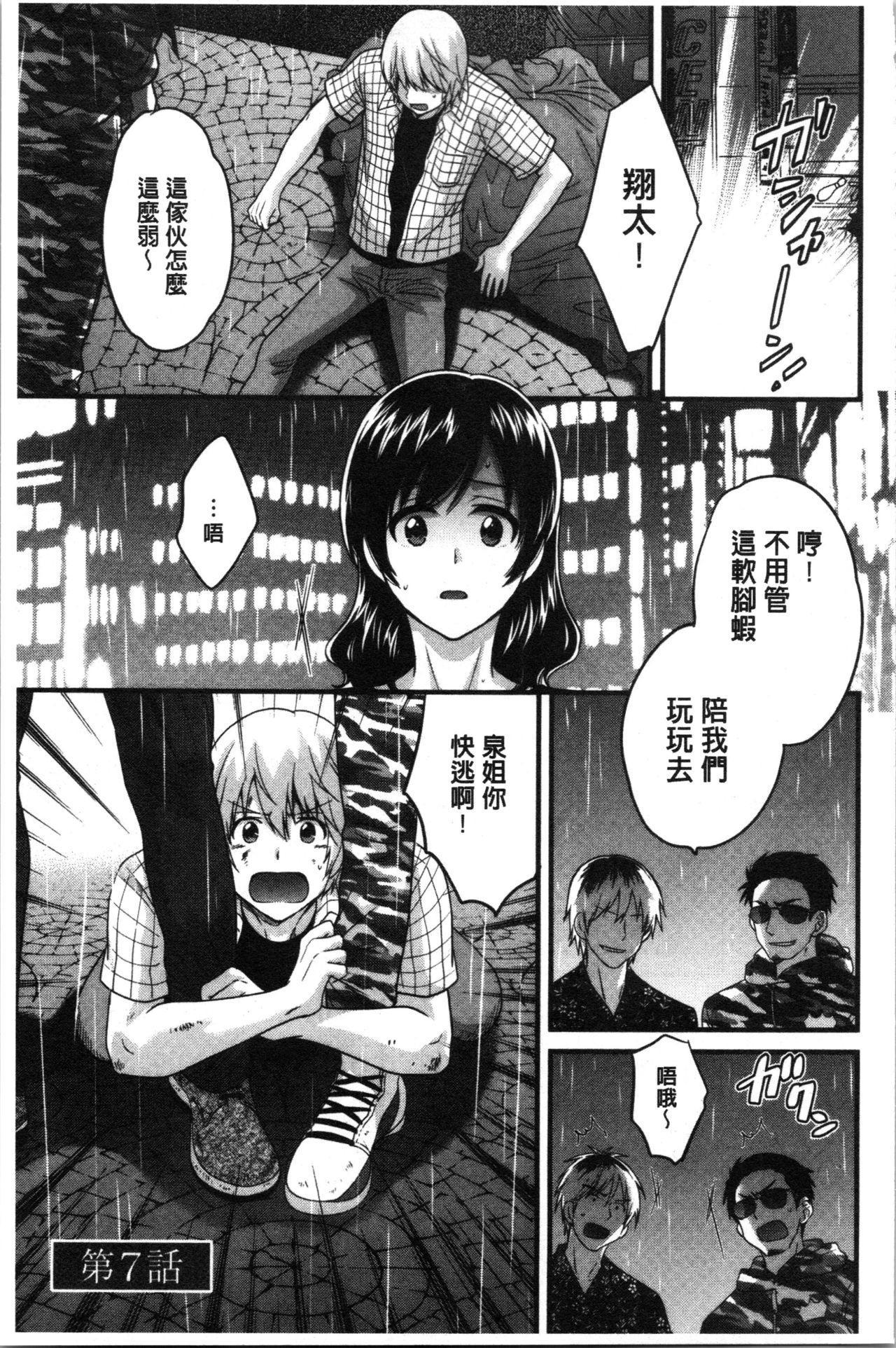 Ottori Midarana Mikami-san   嫻淑優雅又淫亂的三上小姐 116
