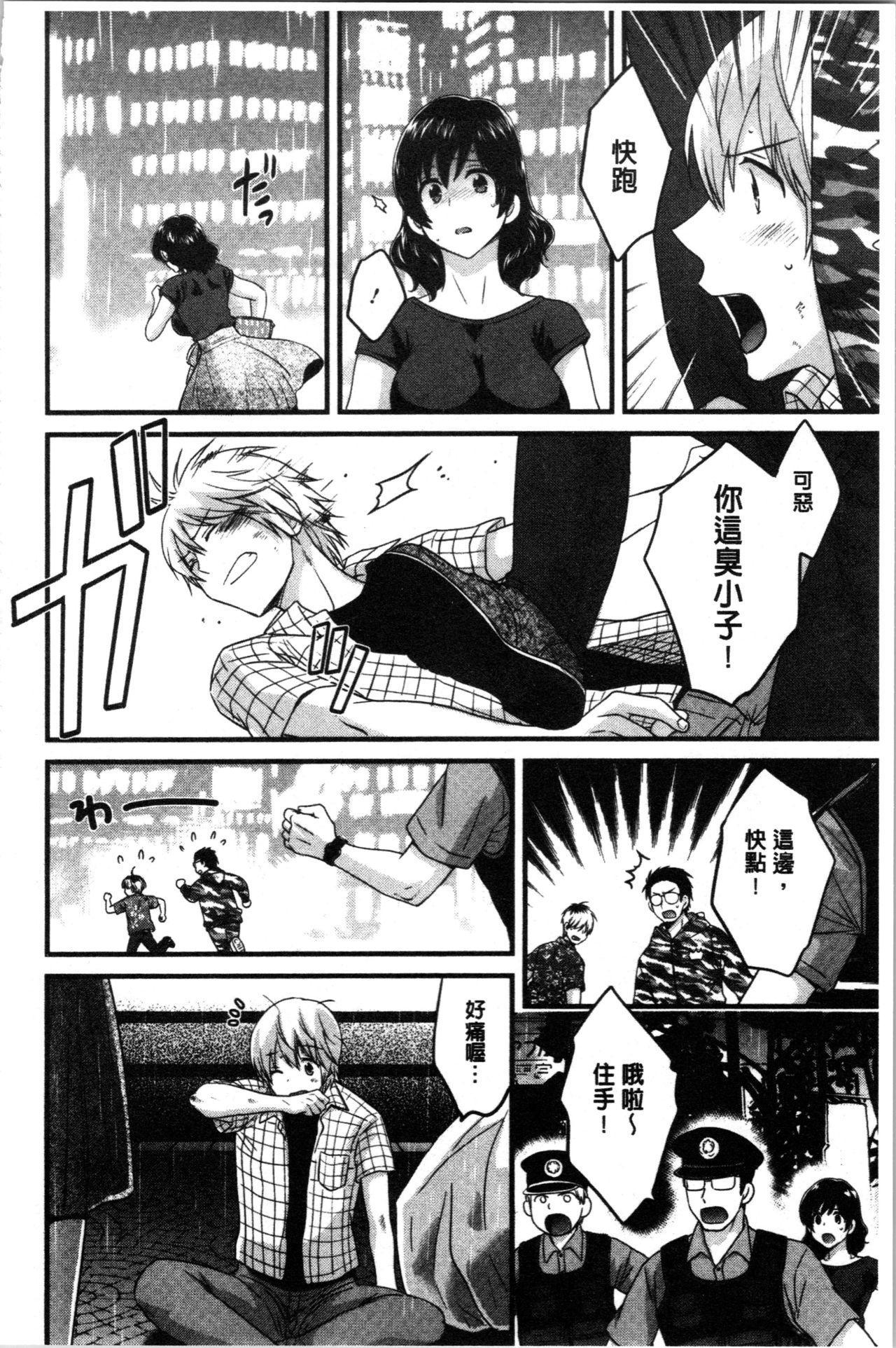 Ottori Midarana Mikami-san   嫻淑優雅又淫亂的三上小姐 117