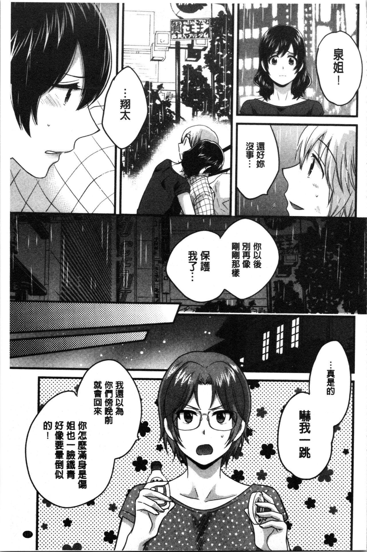 Ottori Midarana Mikami-san   嫻淑優雅又淫亂的三上小姐 118