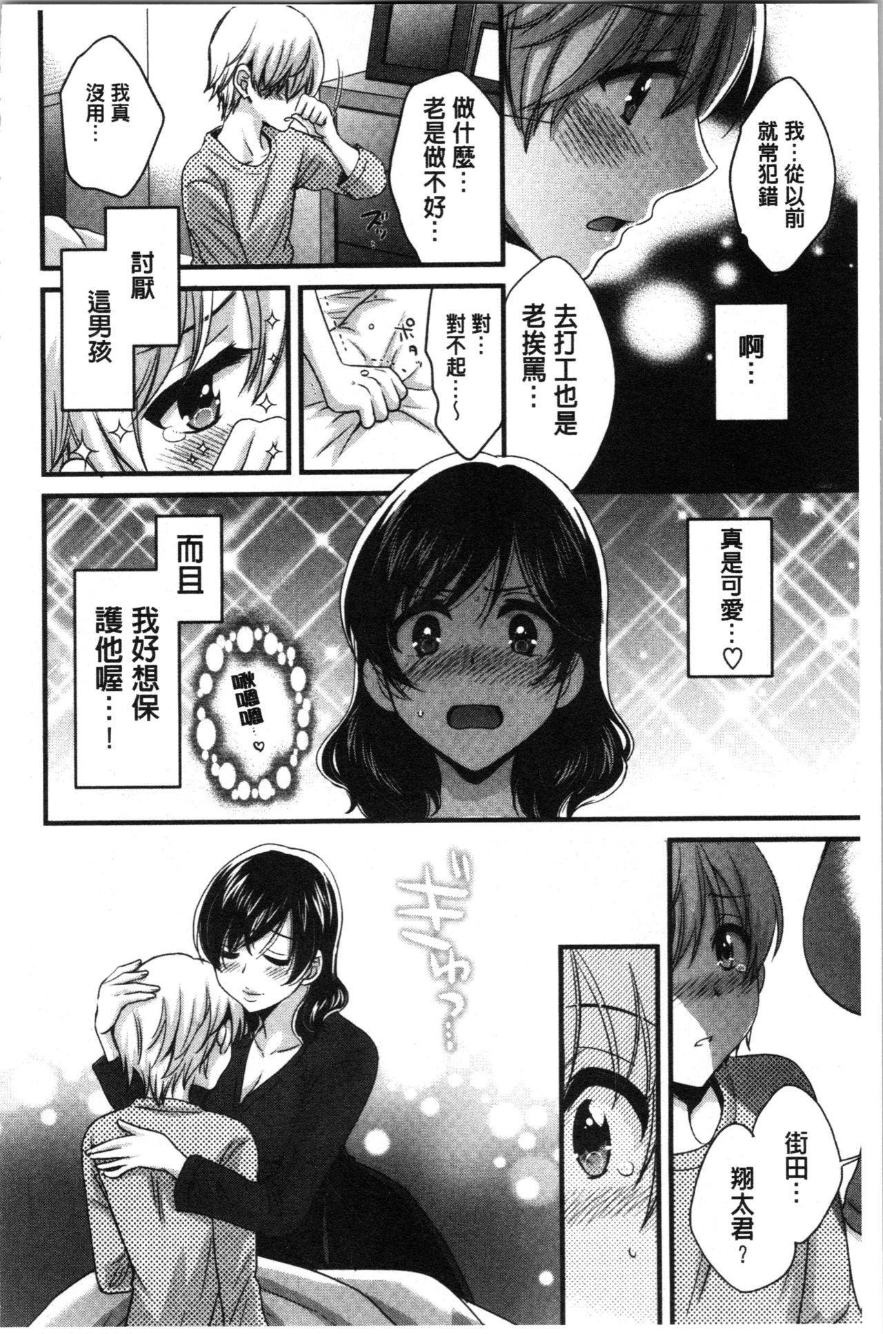 Ottori Midarana Mikami-san   嫻淑優雅又淫亂的三上小姐 12