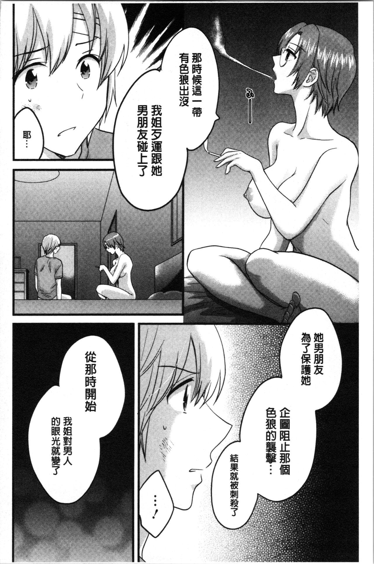 Ottori Midarana Mikami-san   嫻淑優雅又淫亂的三上小姐 131