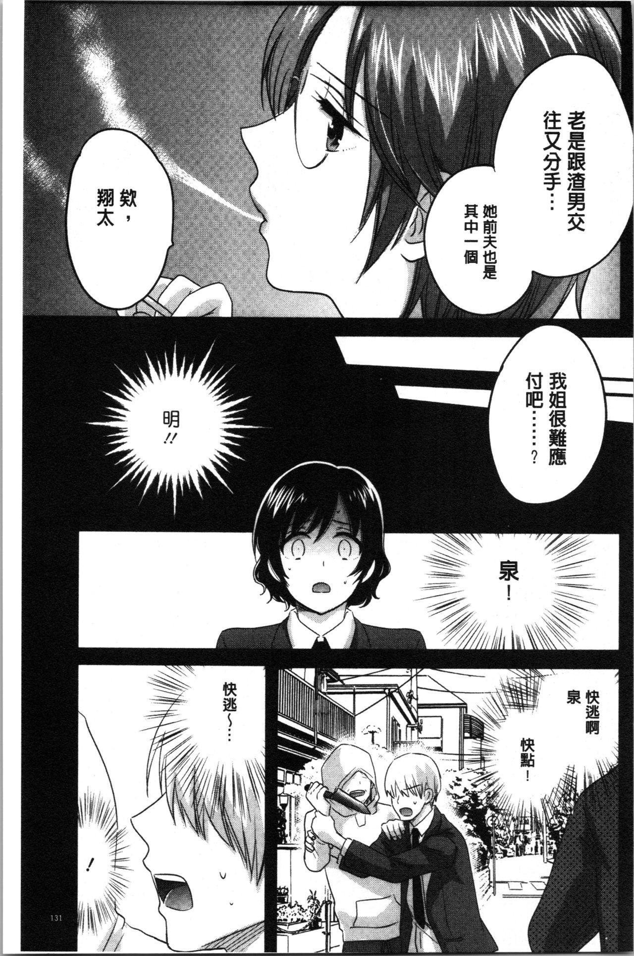 Ottori Midarana Mikami-san   嫻淑優雅又淫亂的三上小姐 132