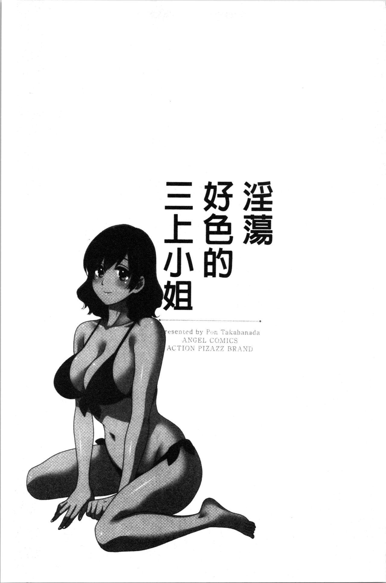 Ottori Midarana Mikami-san   嫻淑優雅又淫亂的三上小姐 134