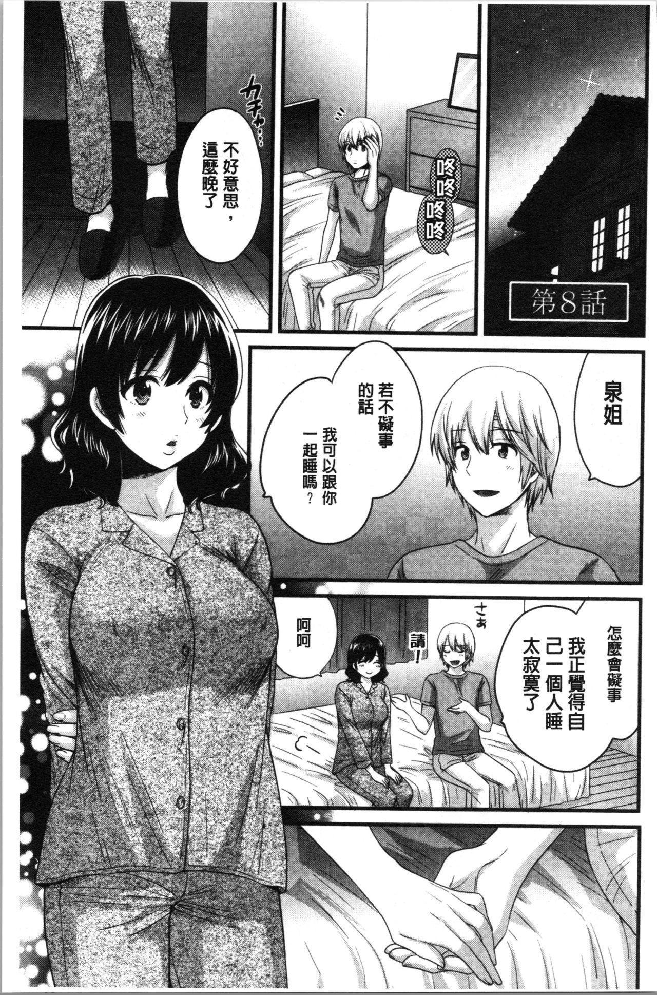 Ottori Midarana Mikami-san   嫻淑優雅又淫亂的三上小姐 136