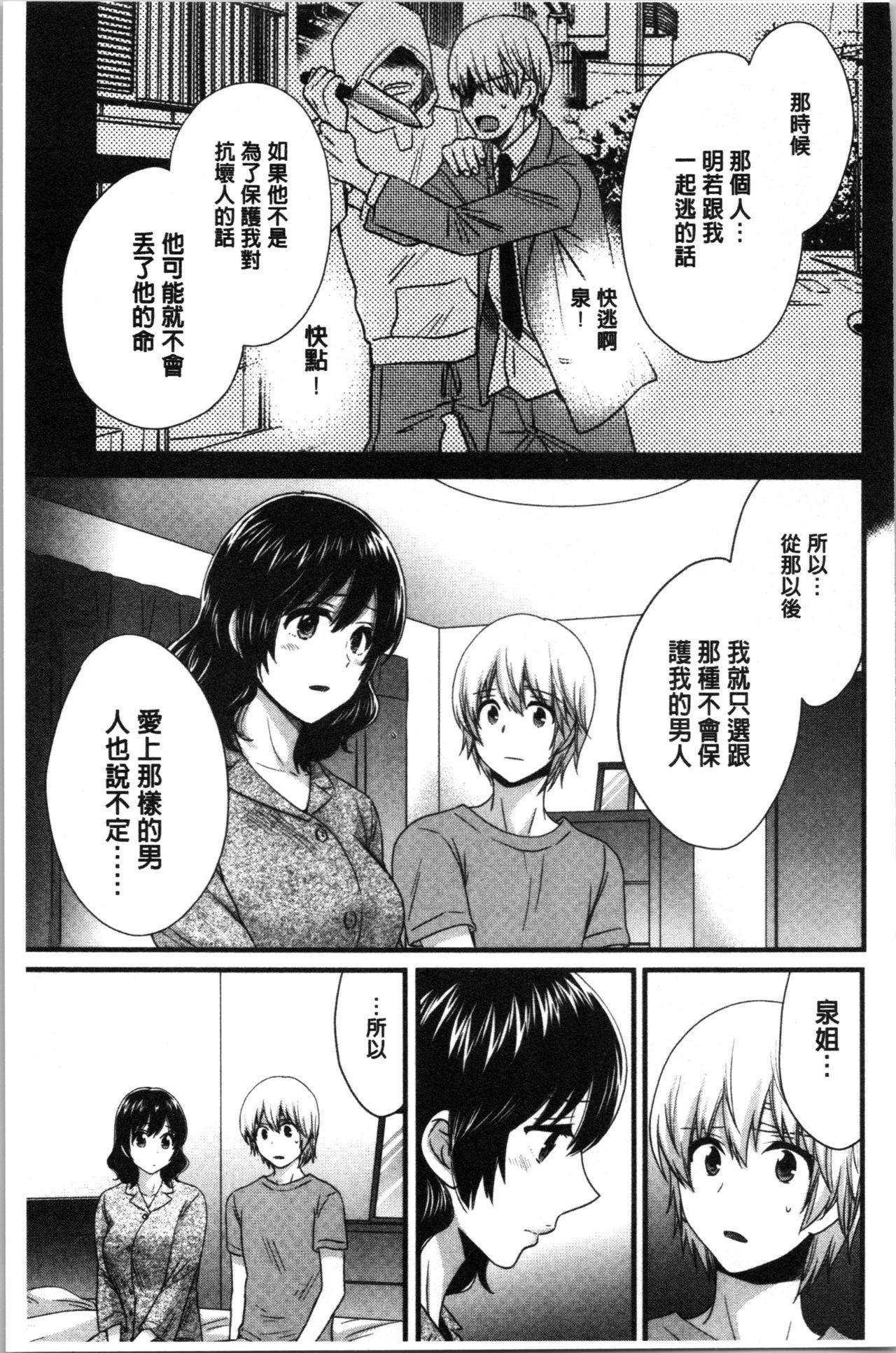 Ottori Midarana Mikami-san   嫻淑優雅又淫亂的三上小姐 138