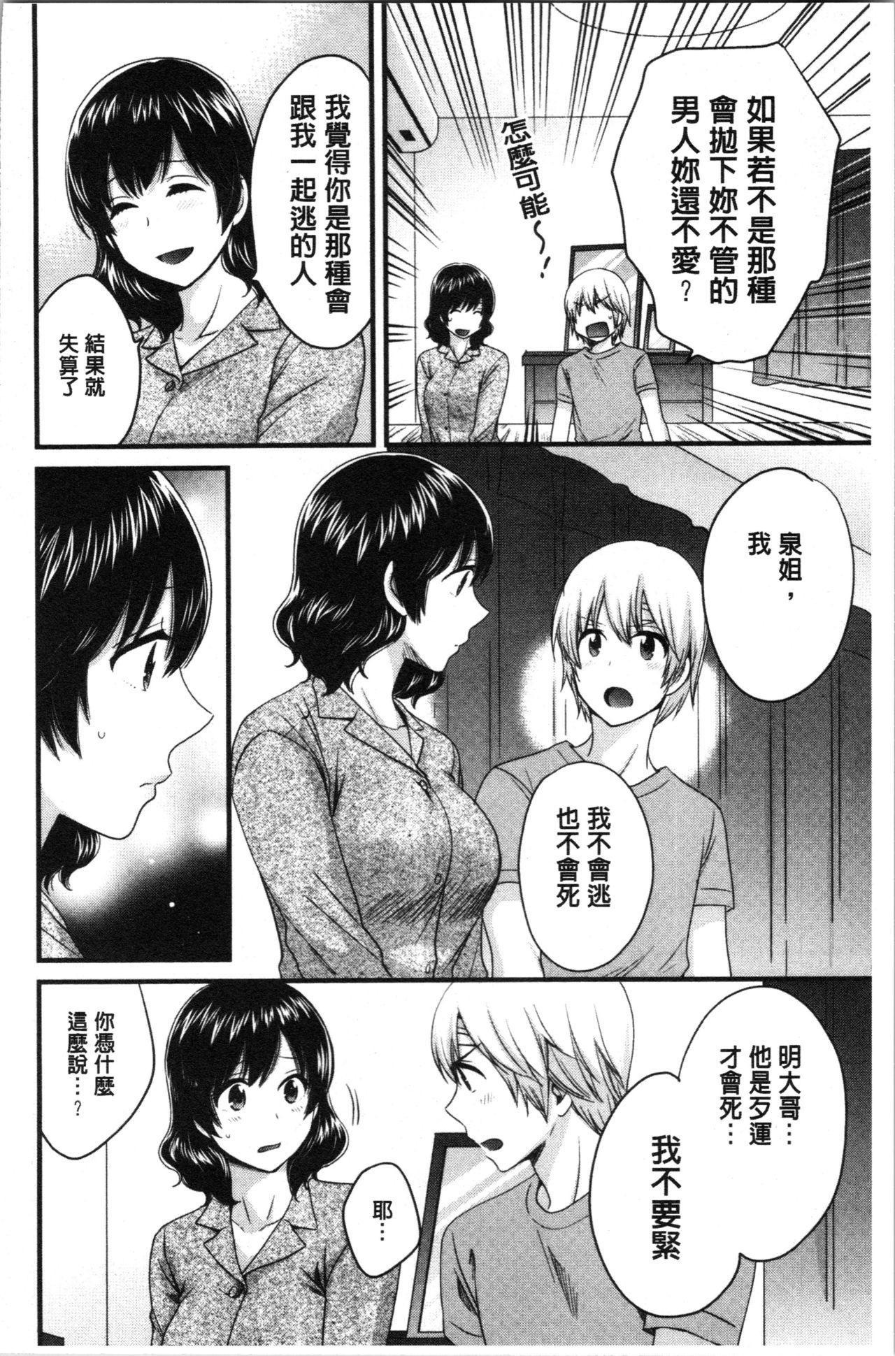 Ottori Midarana Mikami-san   嫻淑優雅又淫亂的三上小姐 139