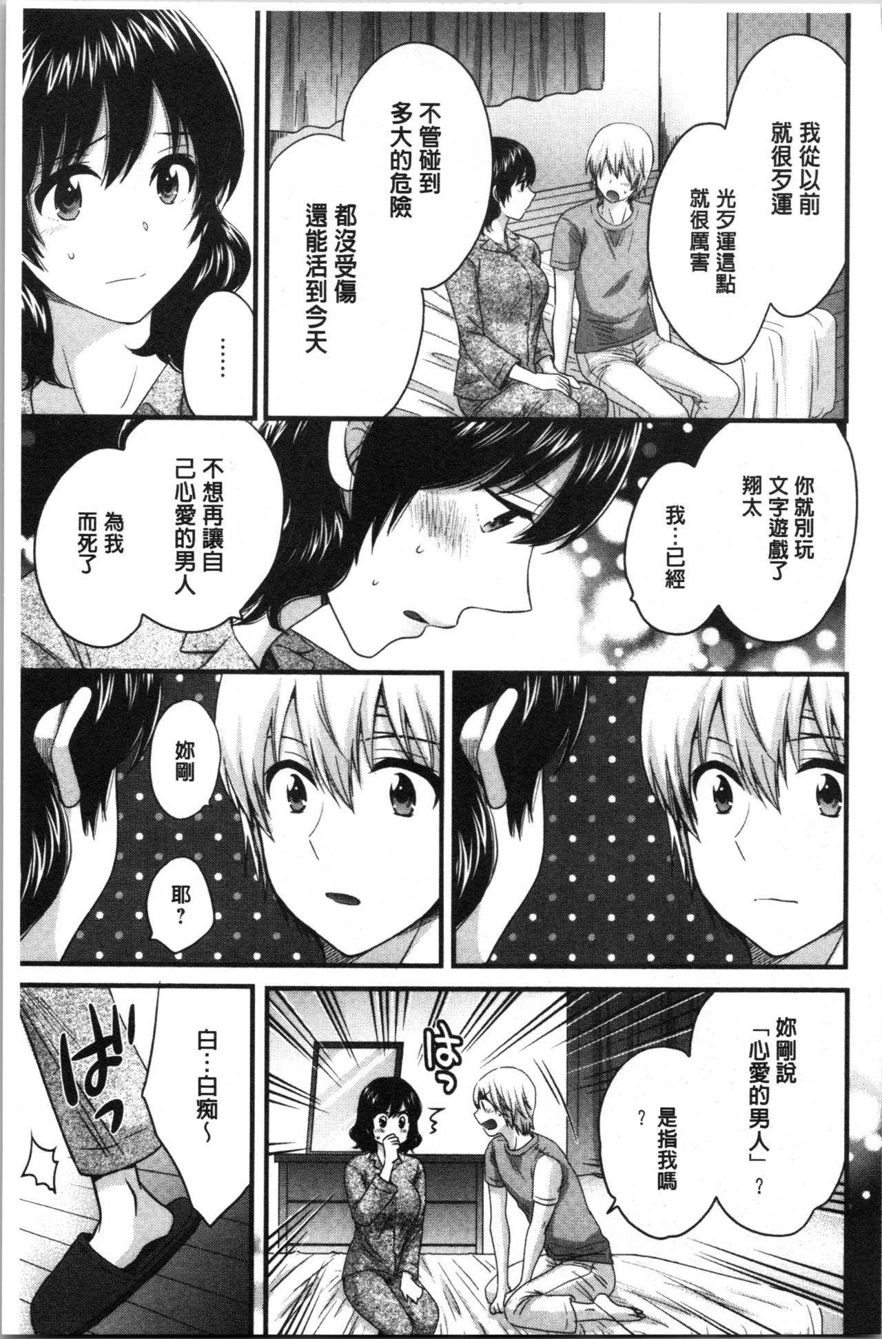Ottori Midarana Mikami-san   嫻淑優雅又淫亂的三上小姐 140