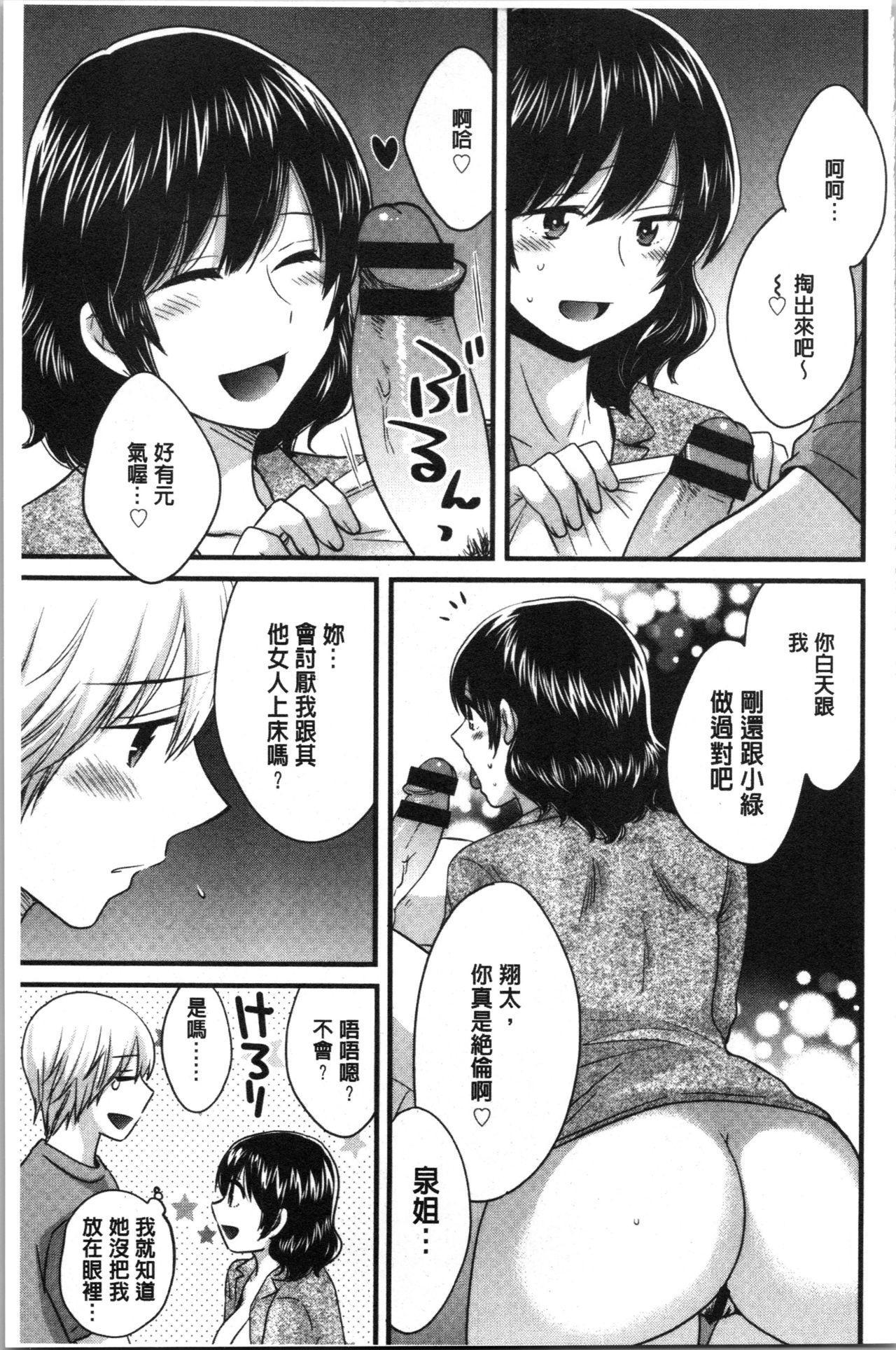 Ottori Midarana Mikami-san   嫻淑優雅又淫亂的三上小姐 148