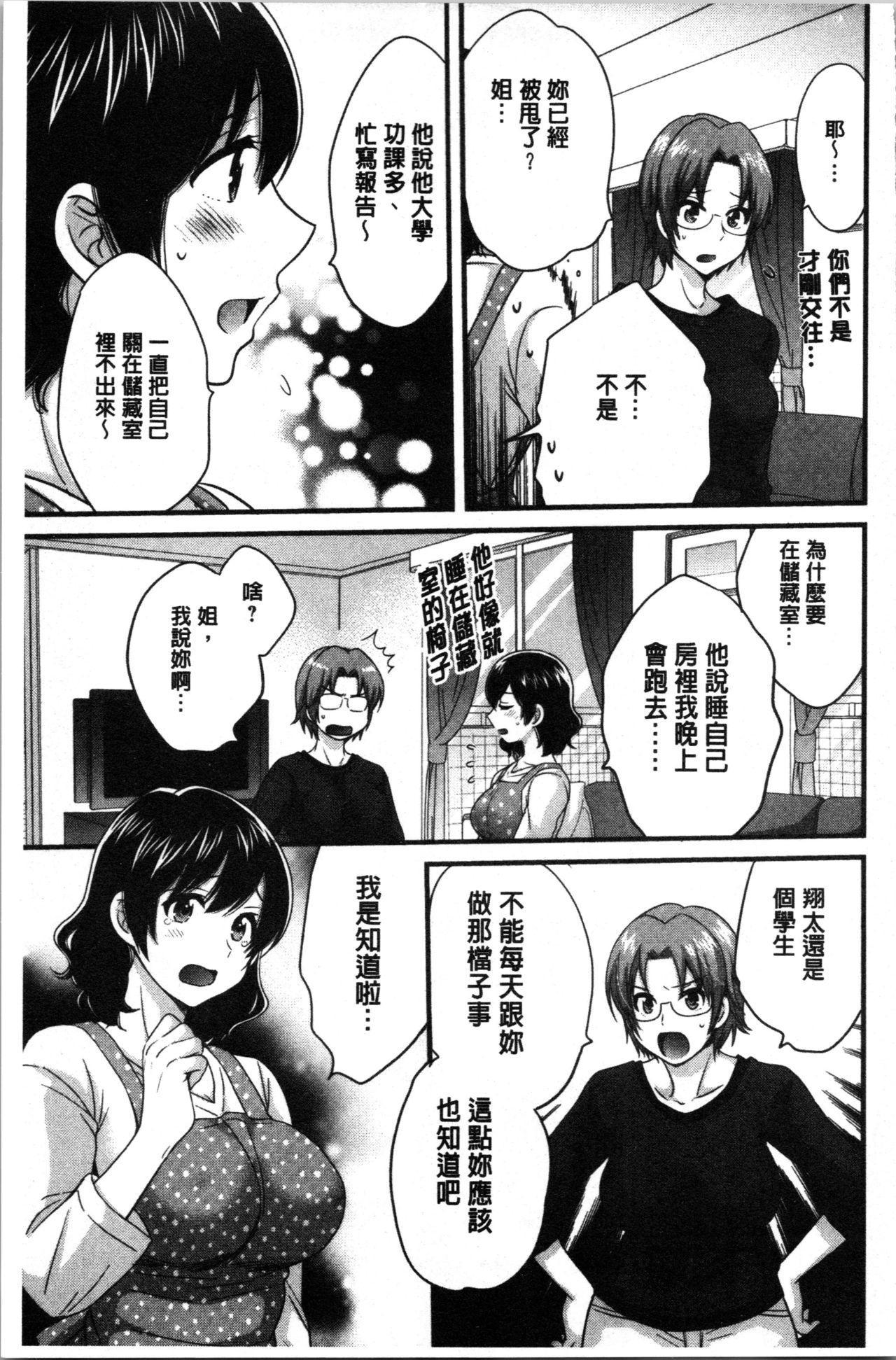 Ottori Midarana Mikami-san   嫻淑優雅又淫亂的三上小姐 158