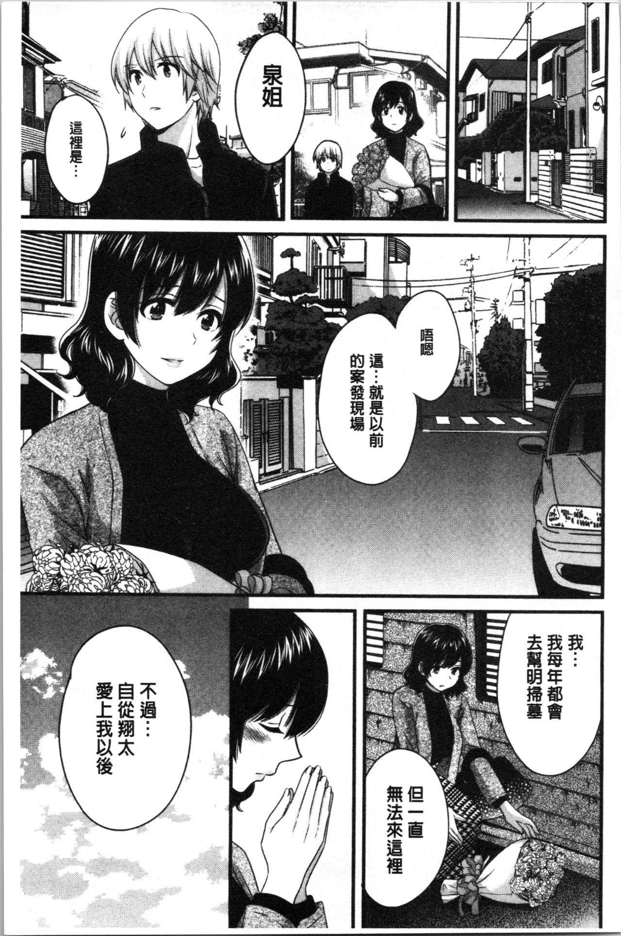 Ottori Midarana Mikami-san   嫻淑優雅又淫亂的三上小姐 186