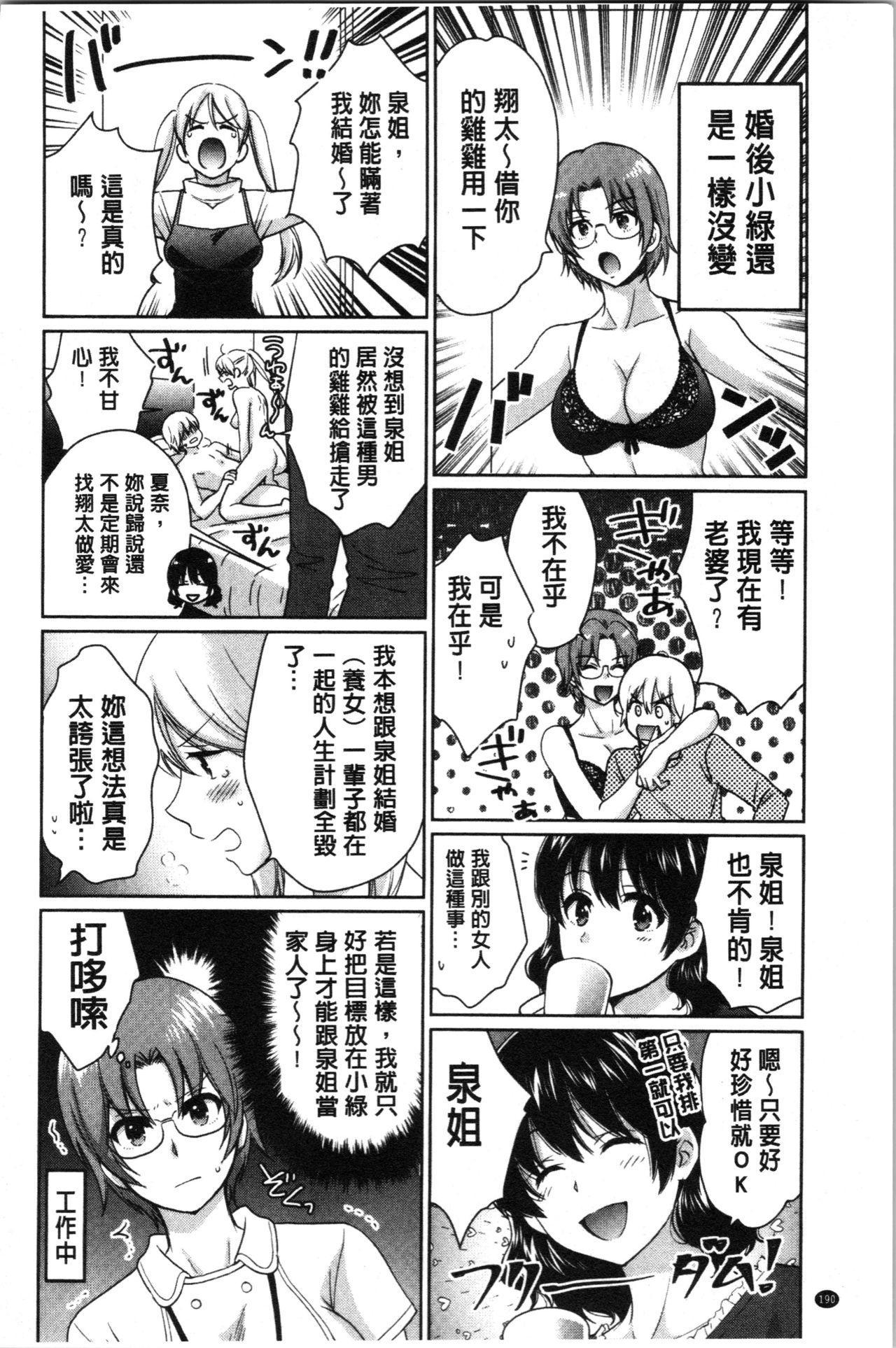 Ottori Midarana Mikami-san   嫻淑優雅又淫亂的三上小姐 191