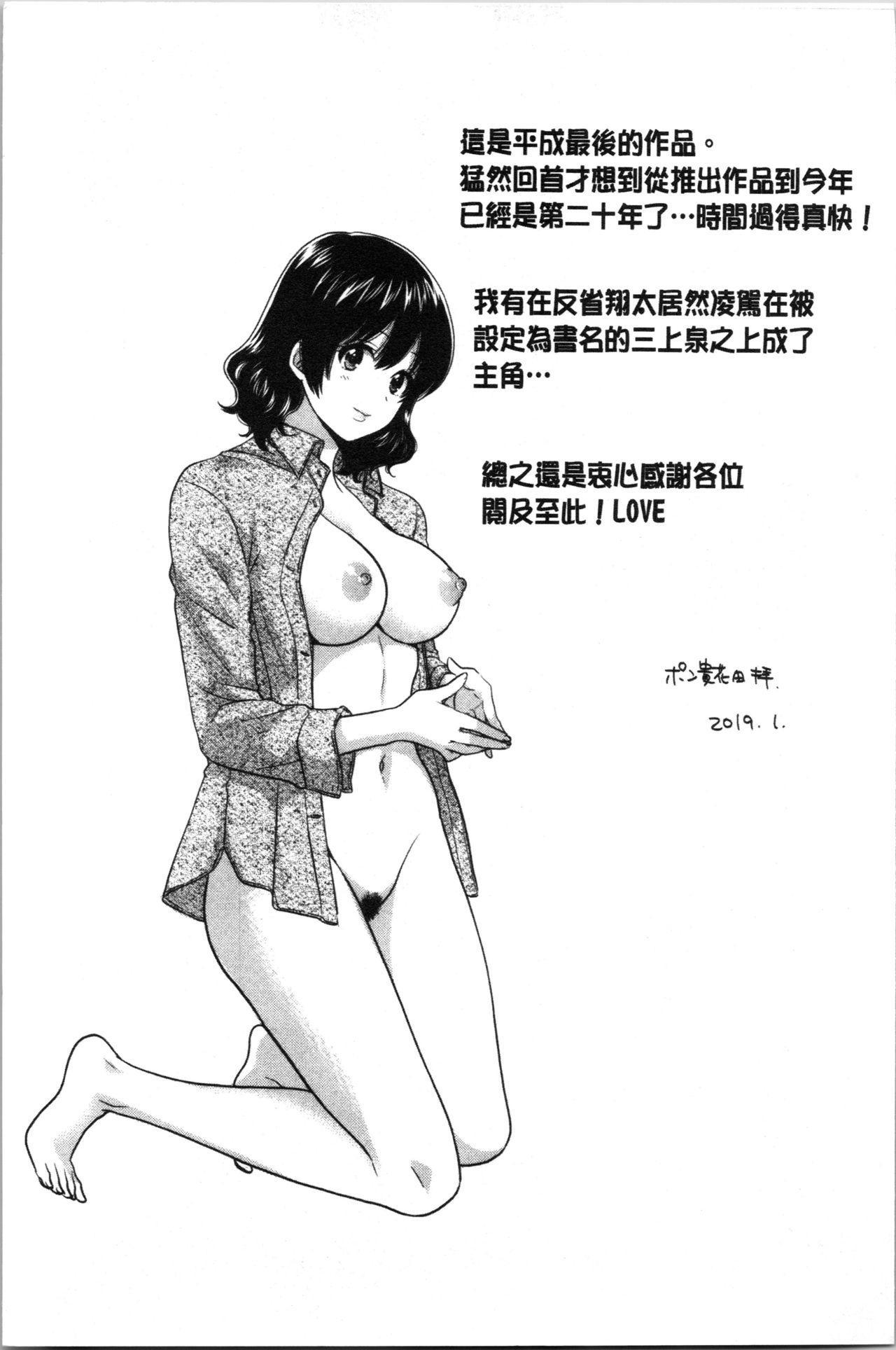 Ottori Midarana Mikami-san   嫻淑優雅又淫亂的三上小姐 192