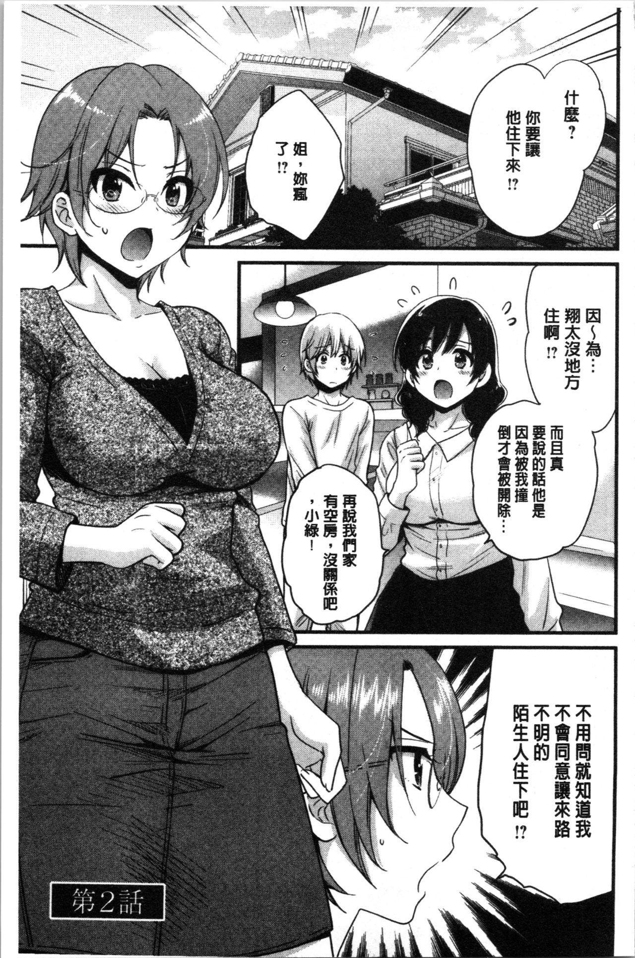 Ottori Midarana Mikami-san   嫻淑優雅又淫亂的三上小姐 23