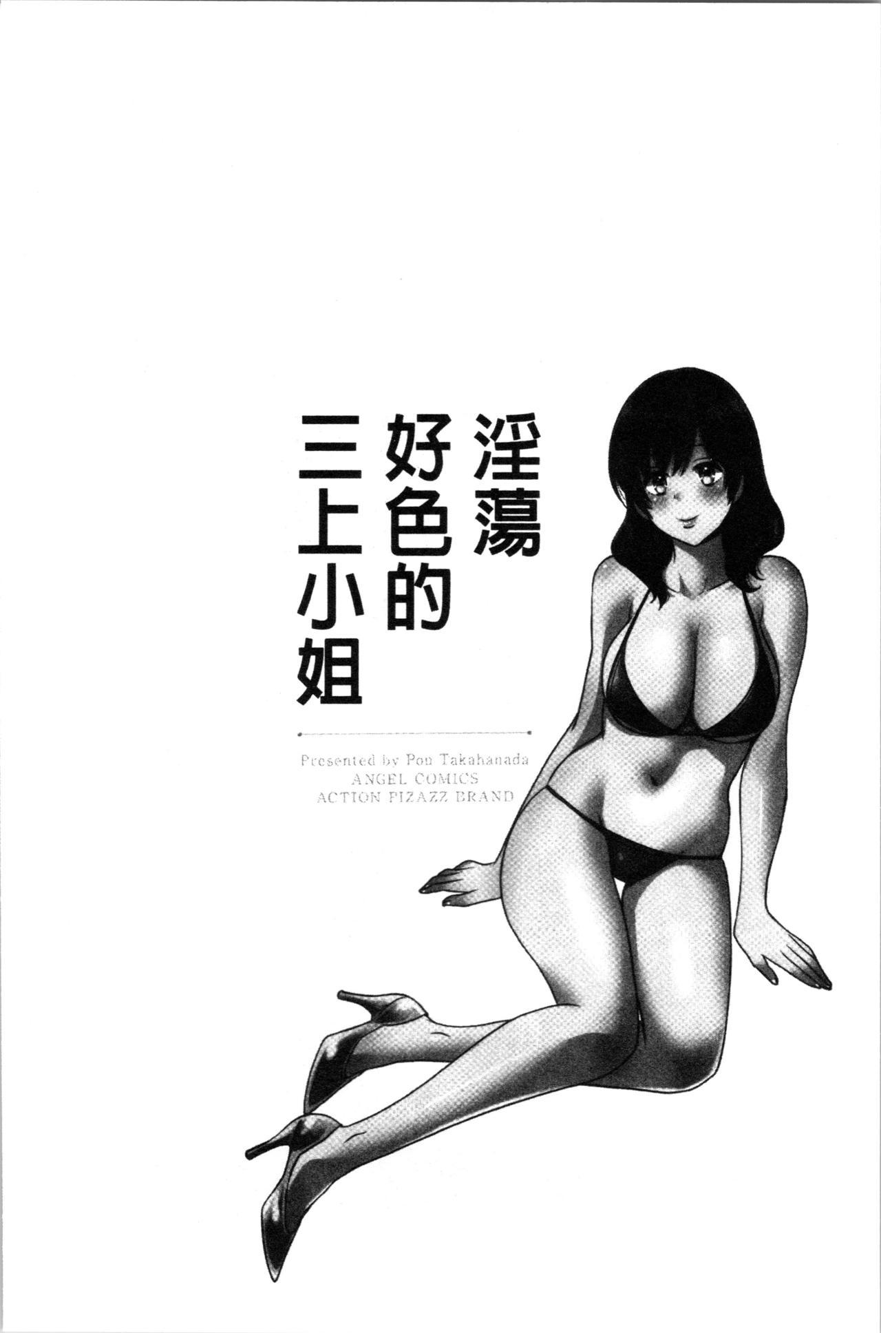 Ottori Midarana Mikami-san   嫻淑優雅又淫亂的三上小姐 42