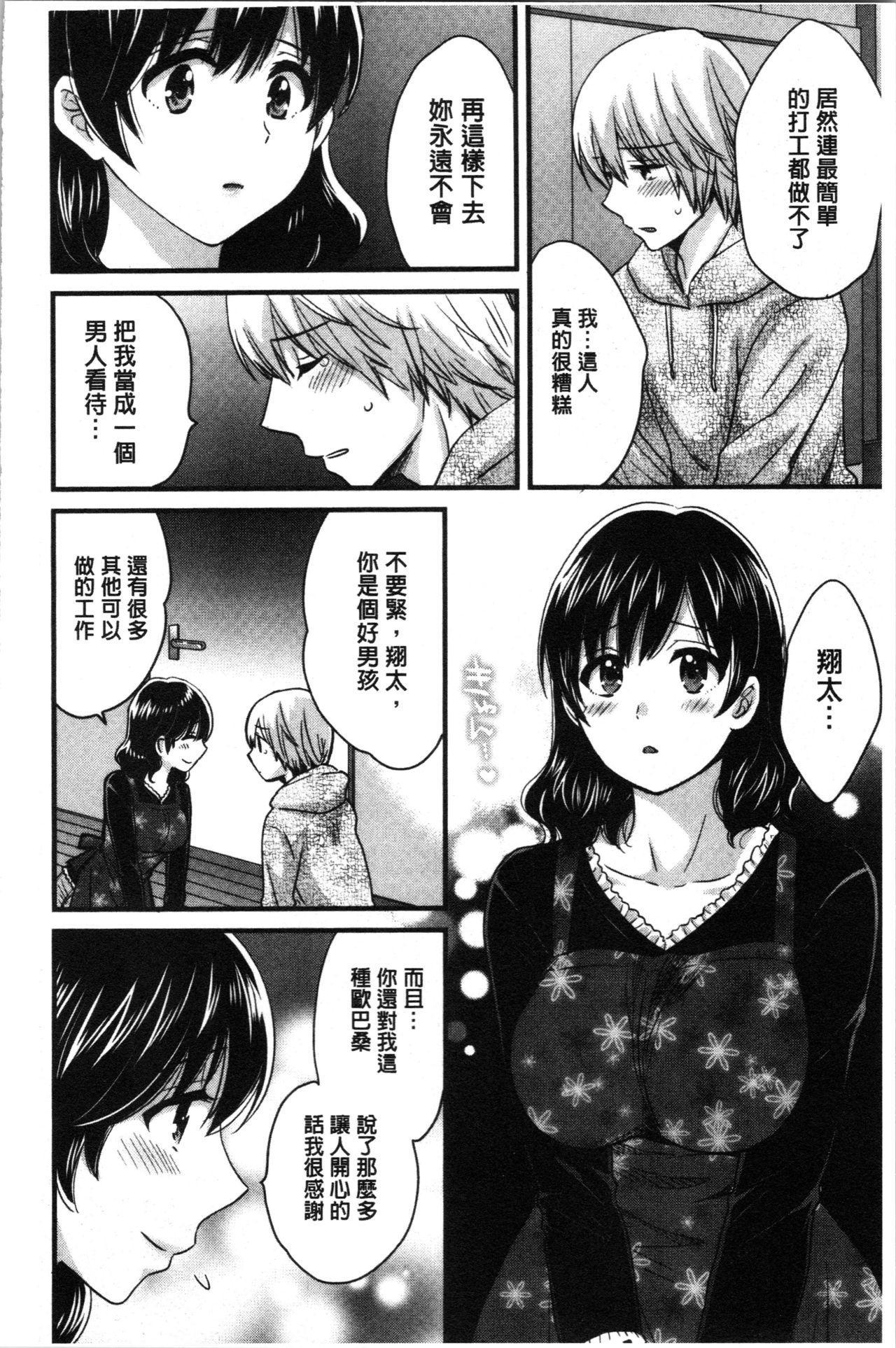 Ottori Midarana Mikami-san   嫻淑優雅又淫亂的三上小姐 52