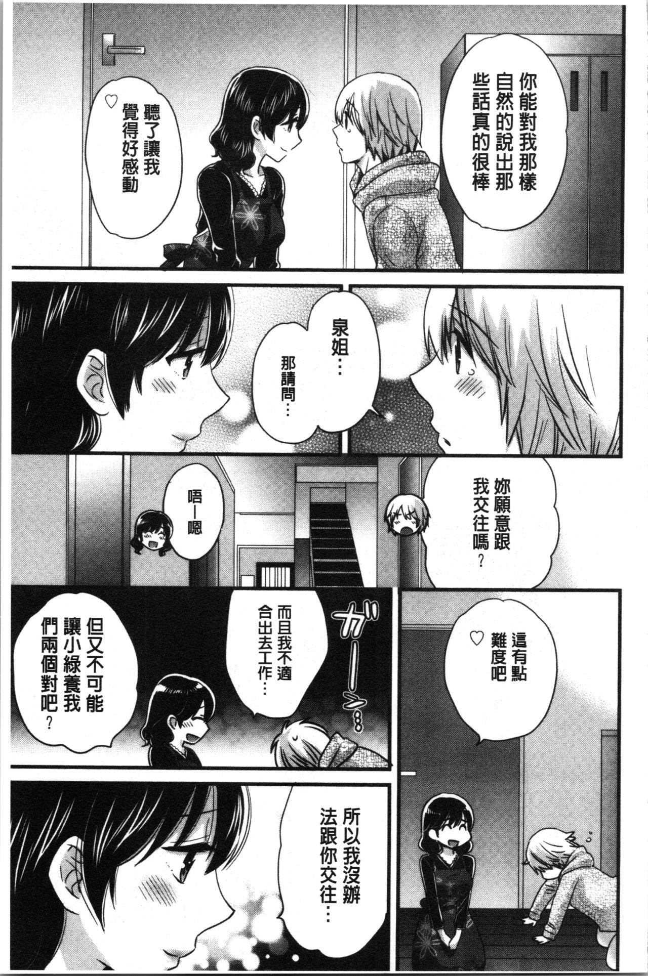 Ottori Midarana Mikami-san   嫻淑優雅又淫亂的三上小姐 53