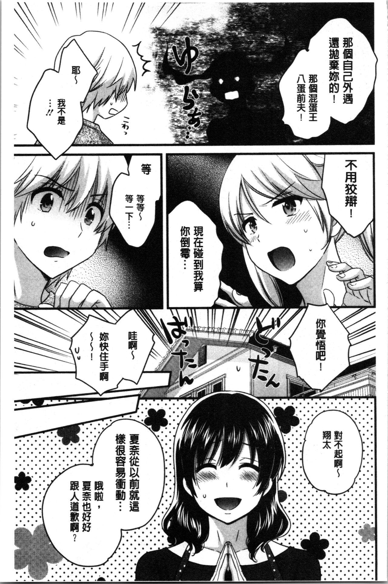 Ottori Midarana Mikami-san   嫻淑優雅又淫亂的三上小姐 67