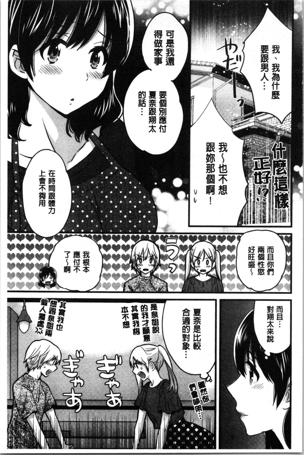 Ottori Midarana Mikami-san   嫻淑優雅又淫亂的三上小姐 71