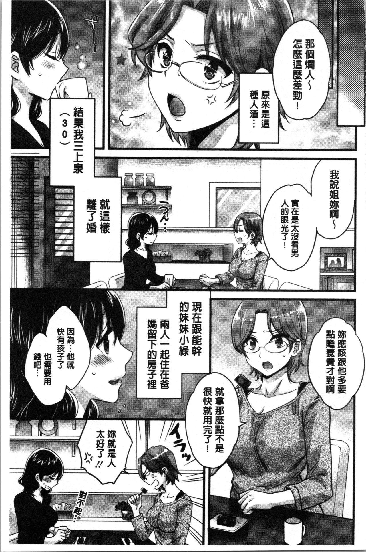 Ottori Midarana Mikami-san   嫻淑優雅又淫亂的三上小姐 7