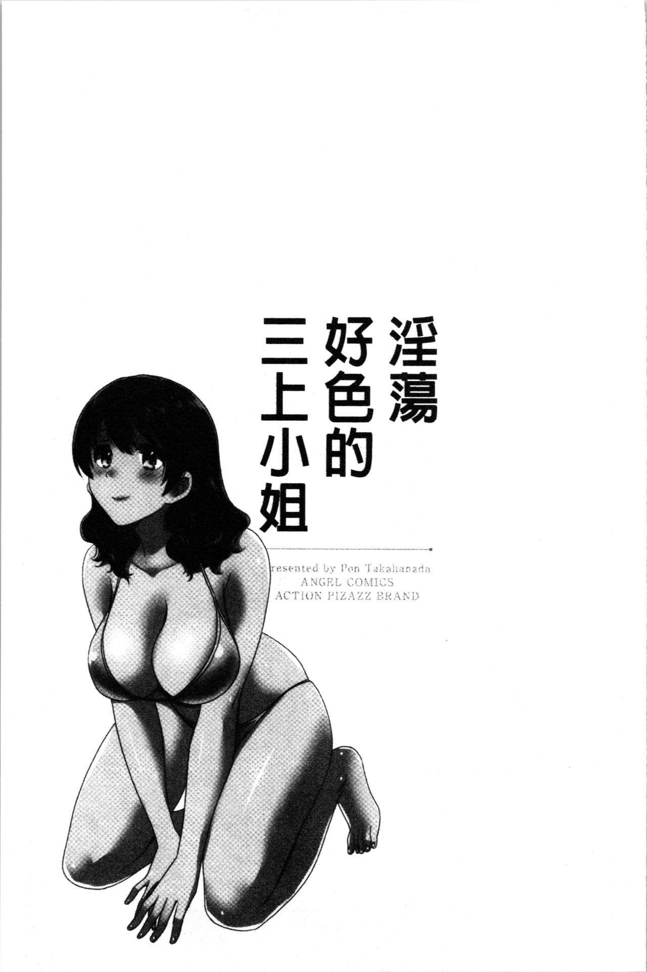 Ottori Midarana Mikami-san   嫻淑優雅又淫亂的三上小姐 79