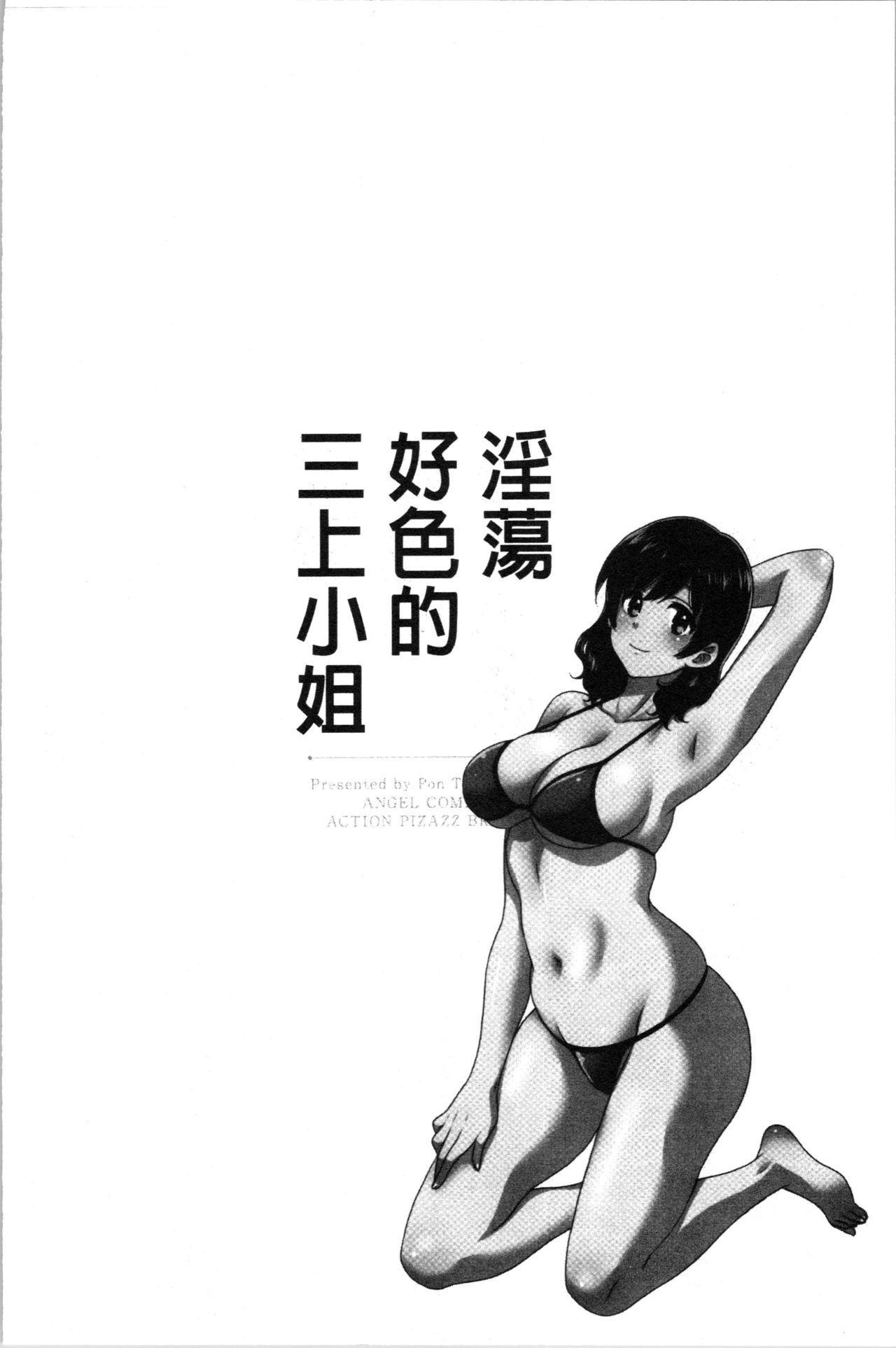Ottori Midarana Mikami-san   嫻淑優雅又淫亂的三上小姐 80