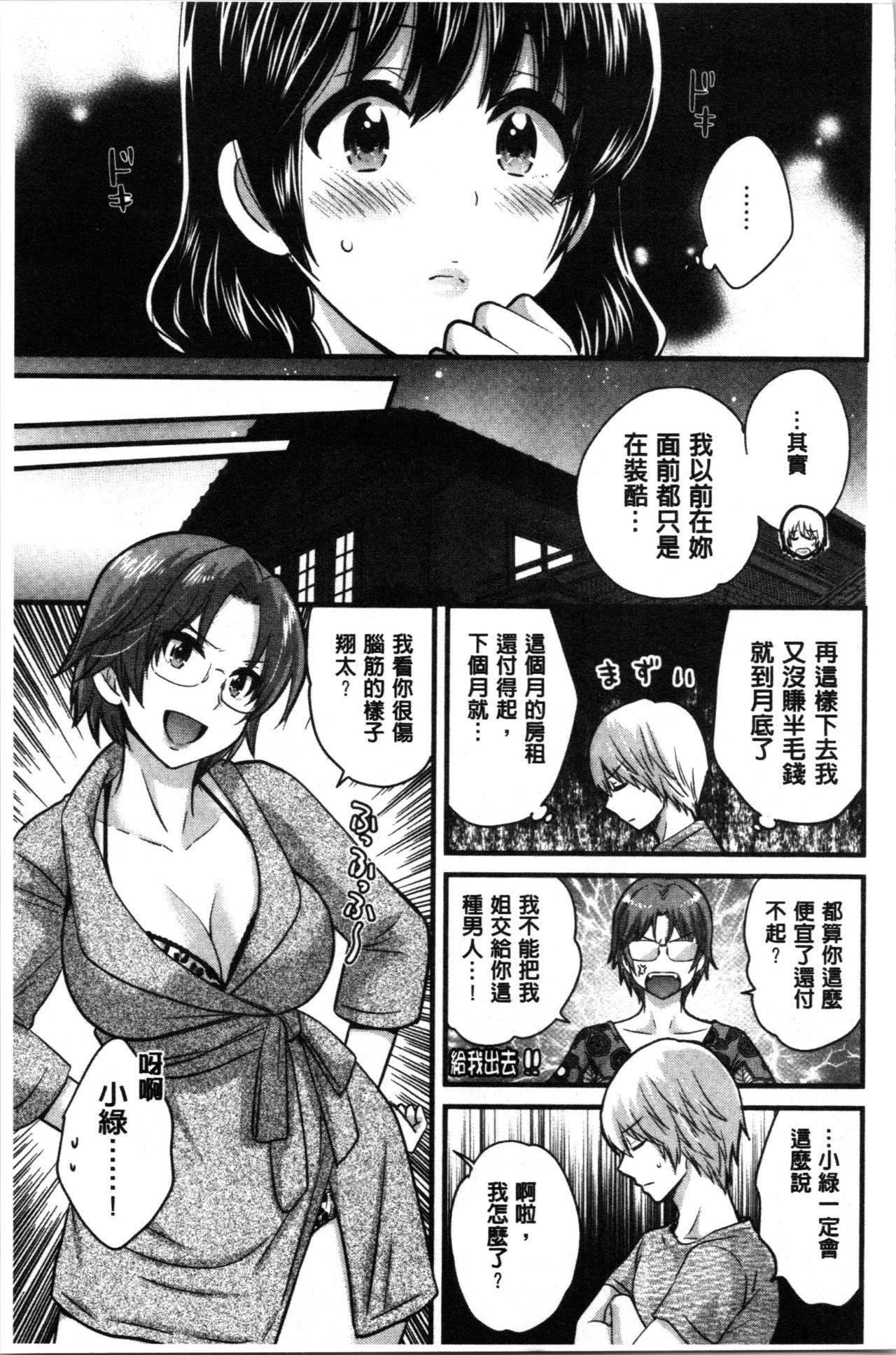 Ottori Midarana Mikami-san   嫻淑優雅又淫亂的三上小姐 82