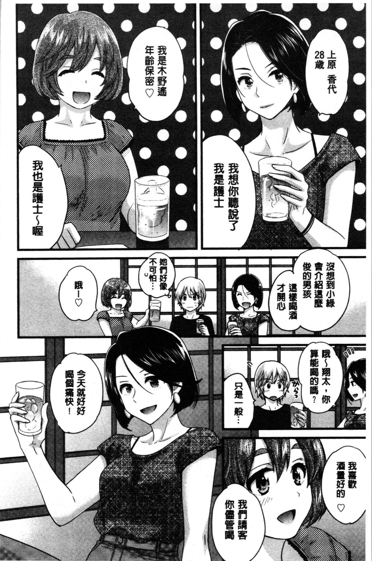 Ottori Midarana Mikami-san   嫻淑優雅又淫亂的三上小姐 85