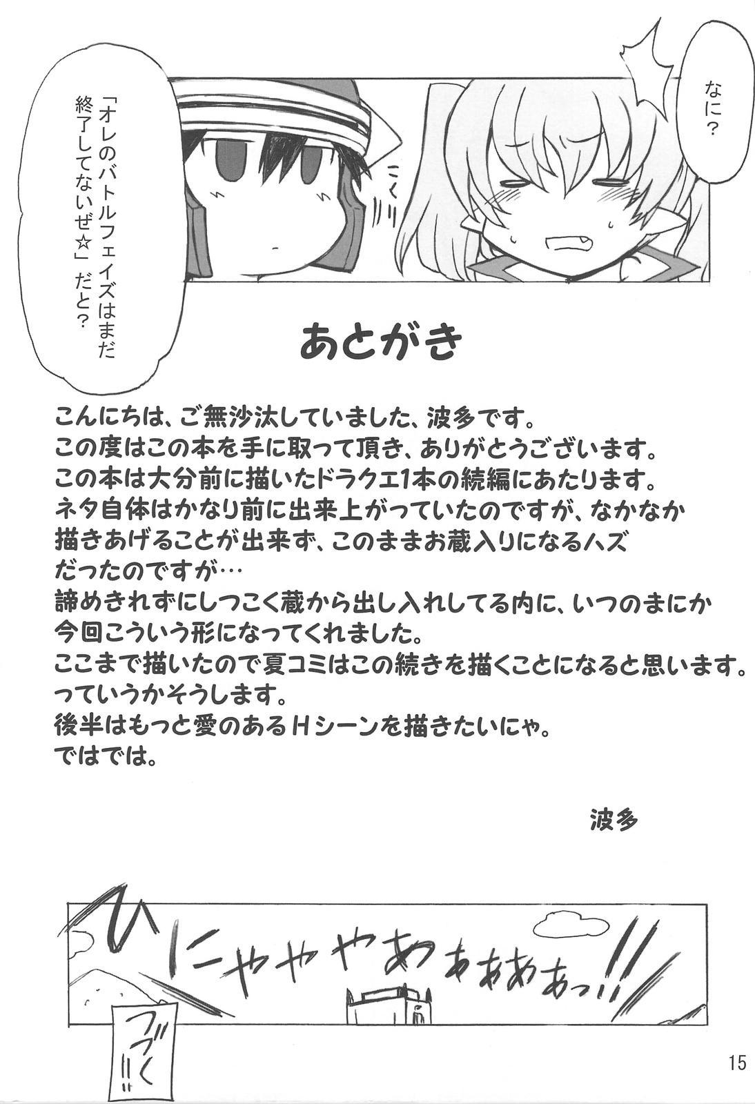 Usotsuki Yuusha to Tsundere Maou 14