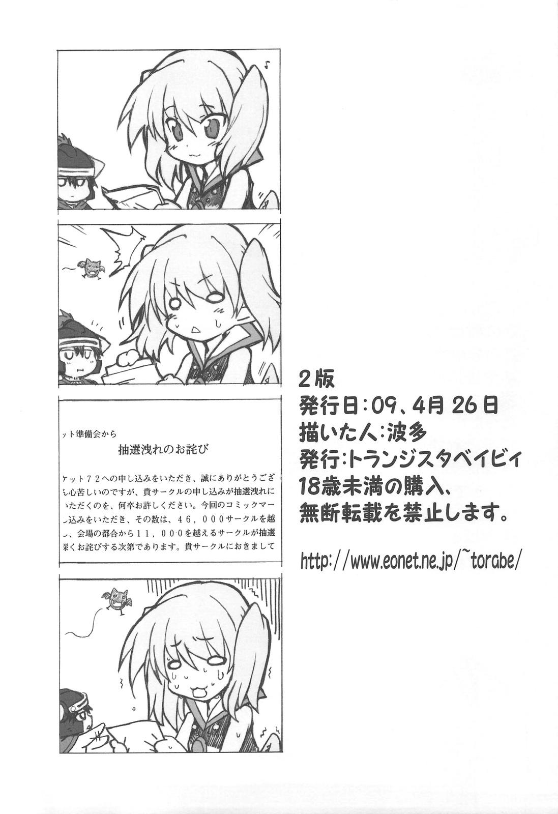 Usotsuki Yuusha to Tsundere Maou 15