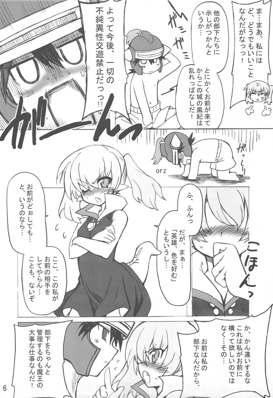 Usotsuki Yuusha to Tsundere Maou 5