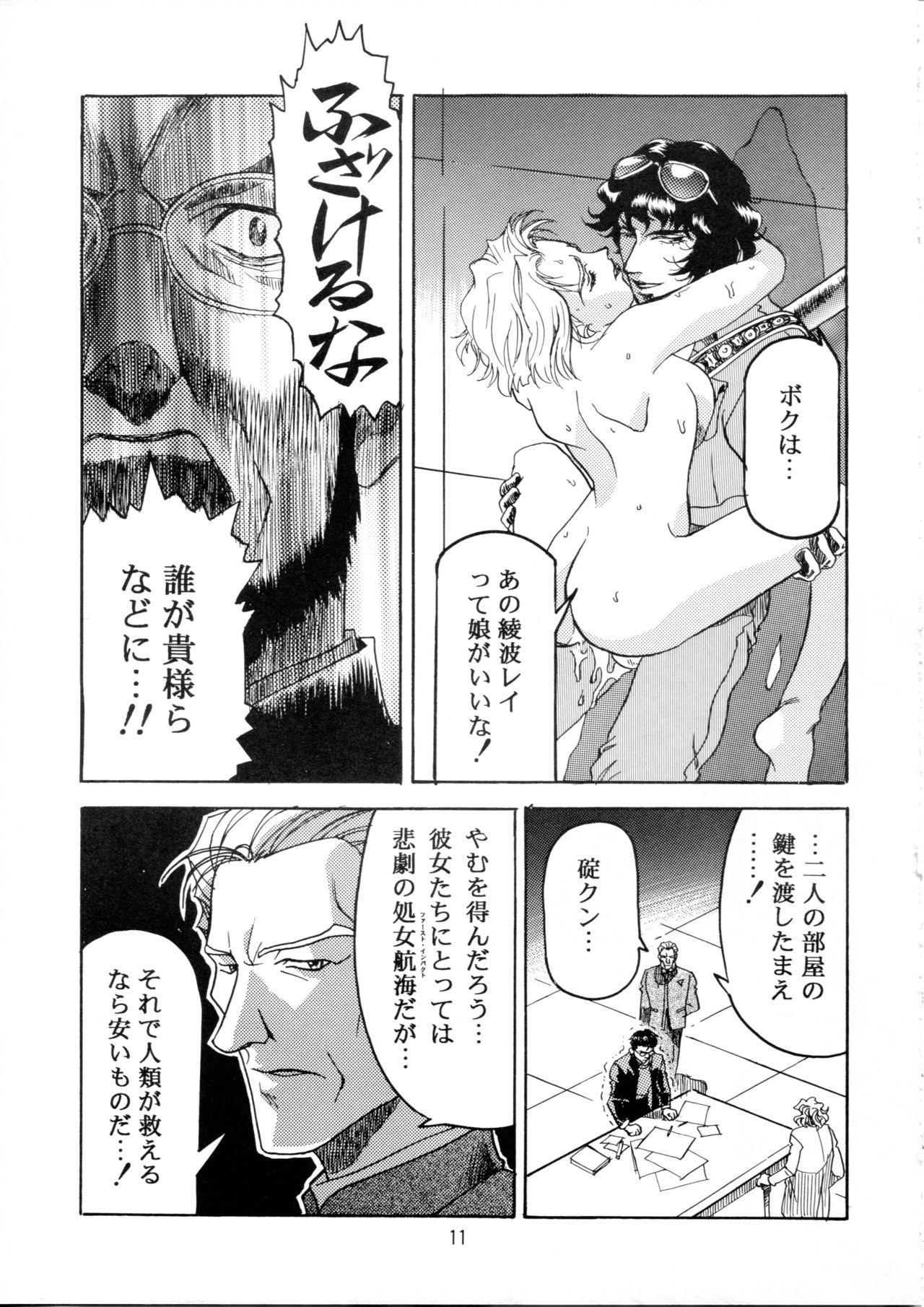 Henreikai Special Vol. 9 9