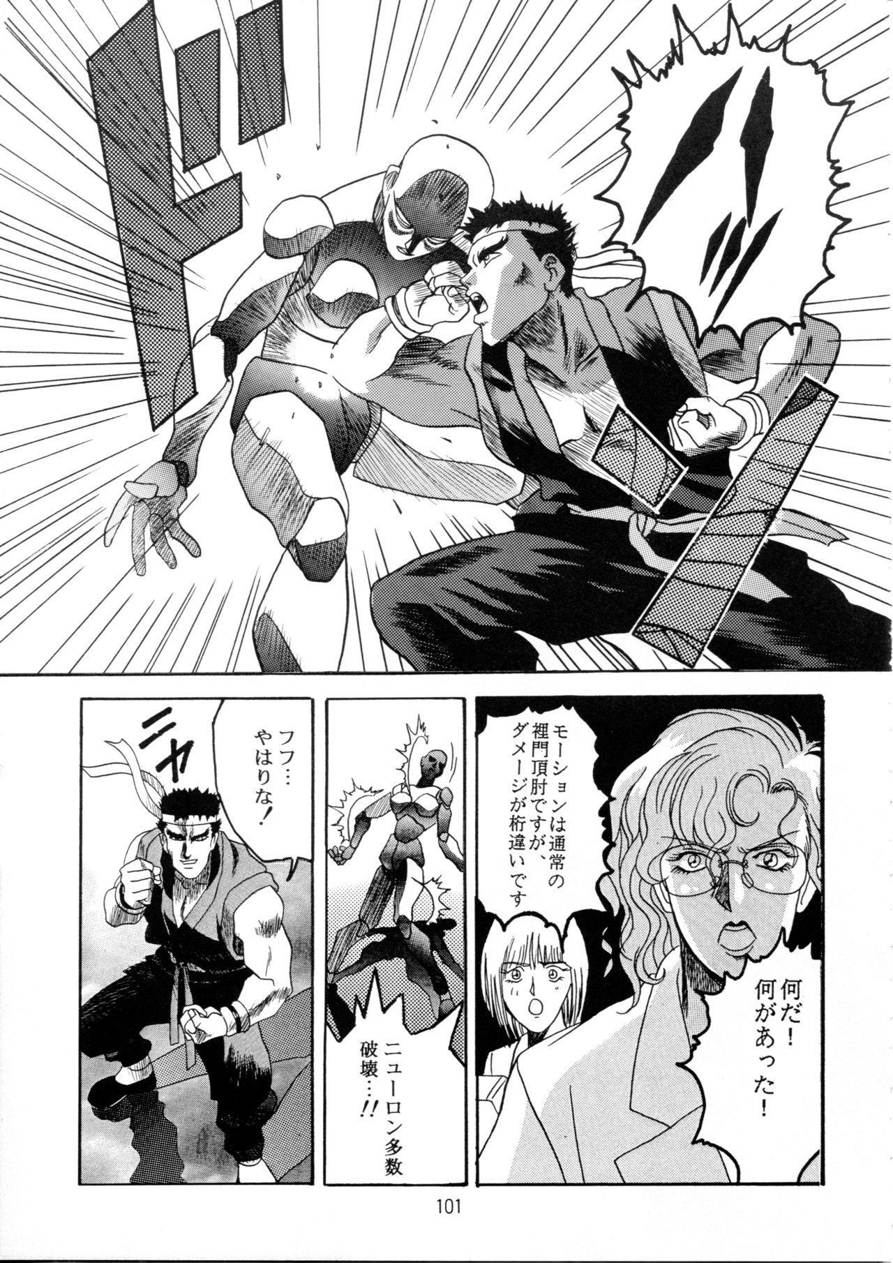 Henreikai Special Vol. 9 98