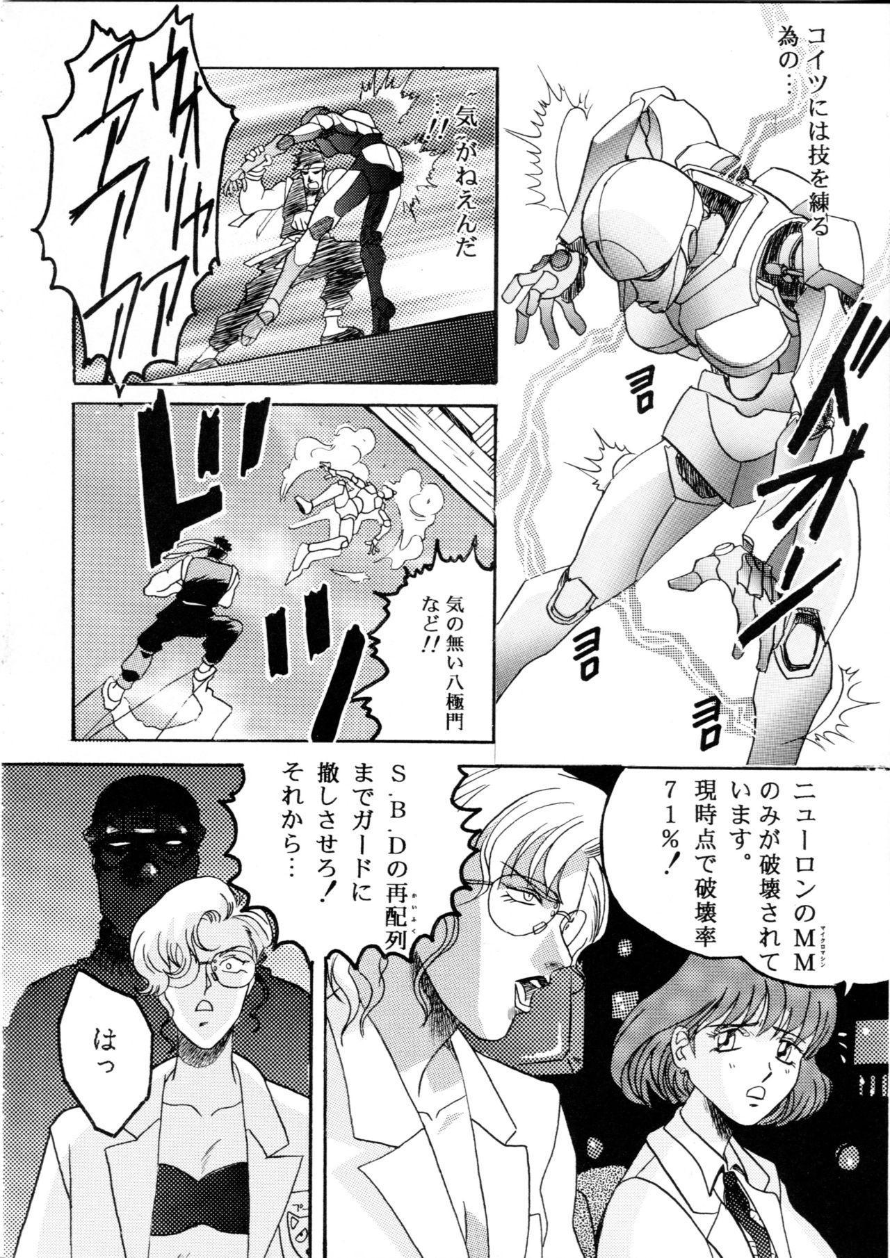 Henreikai Special Vol. 9 99