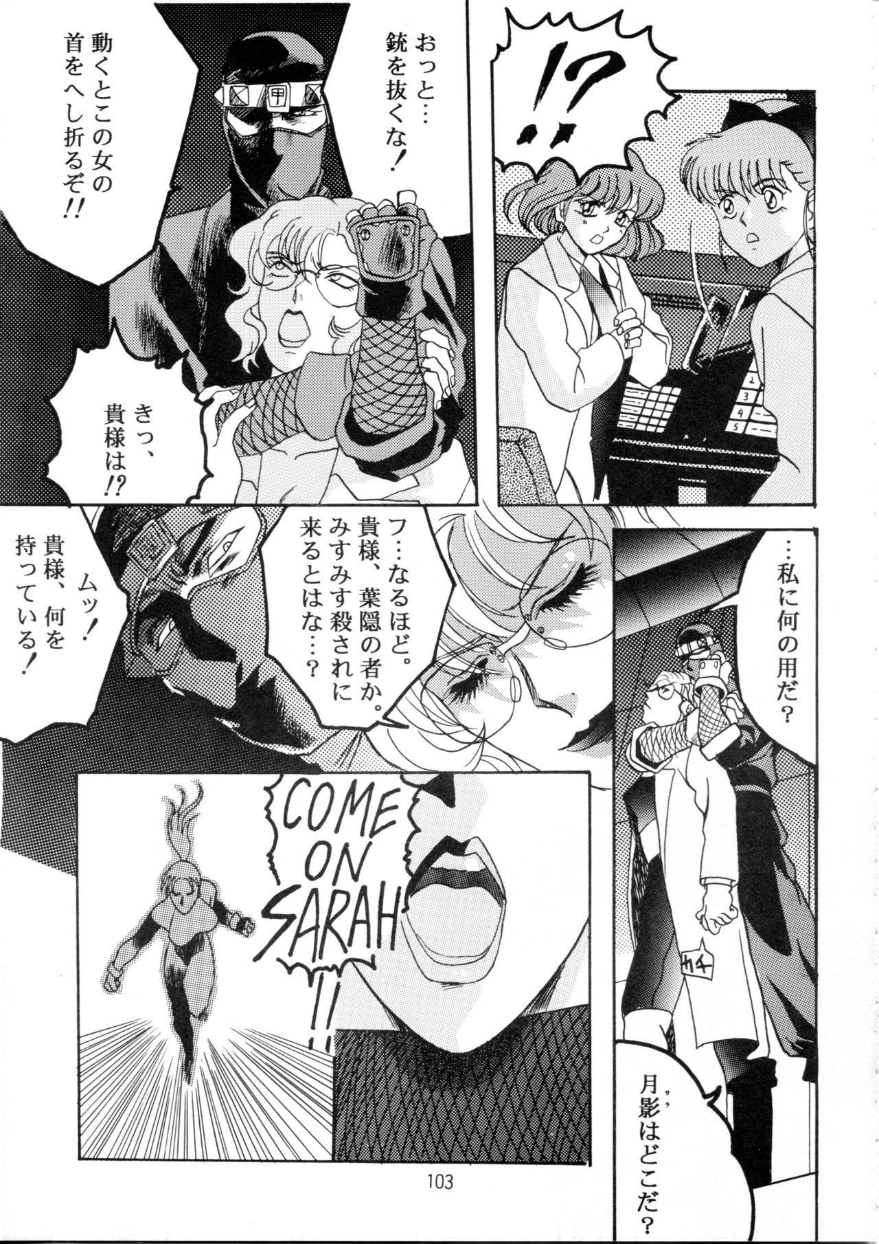 Henreikai Special Vol. 9 100