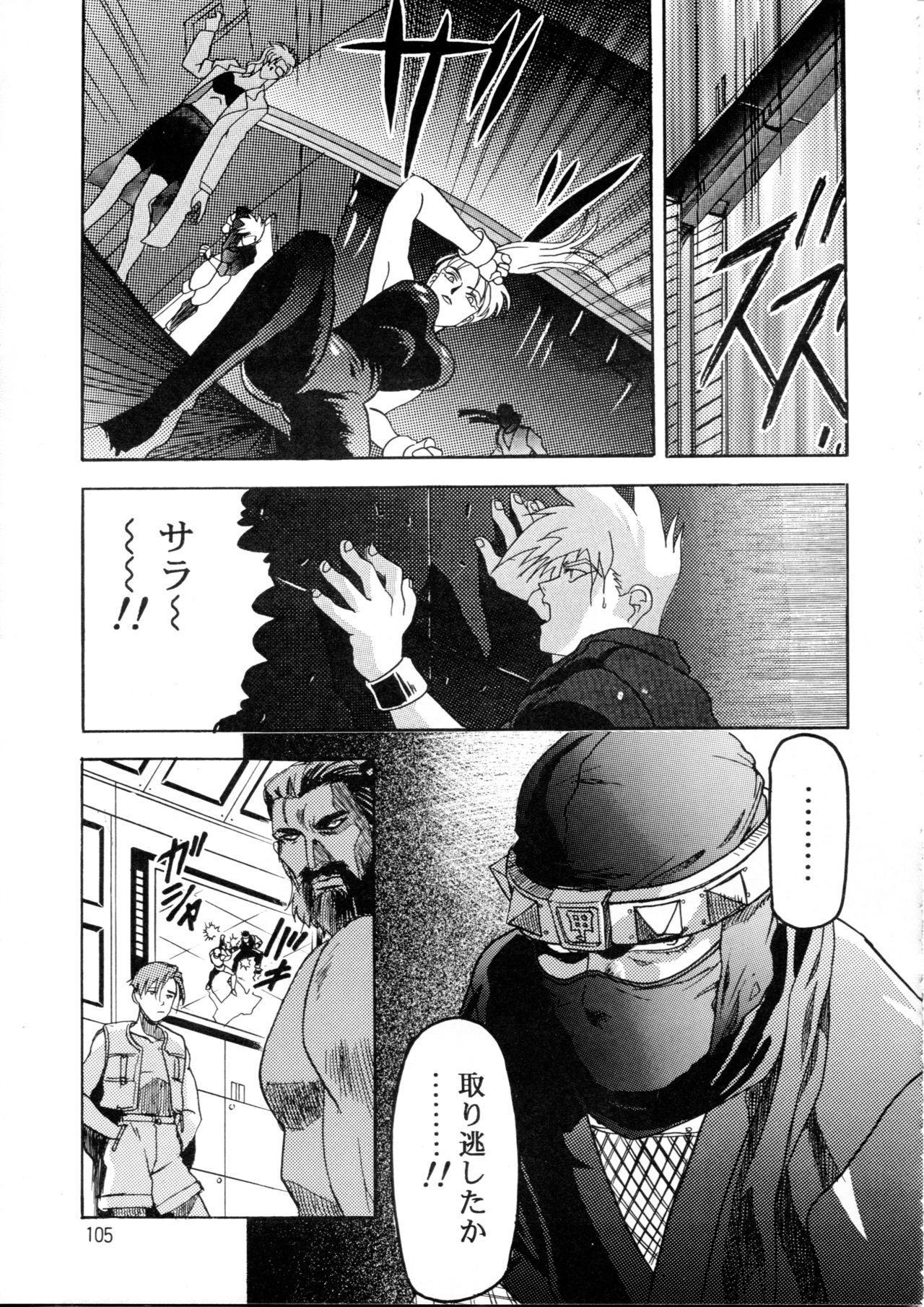 Henreikai Special Vol. 9 102