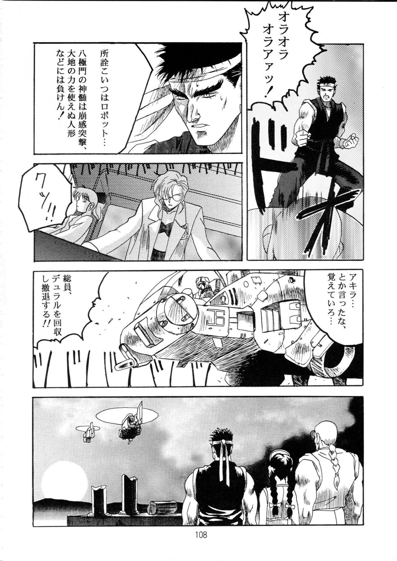 Henreikai Special Vol. 9 105