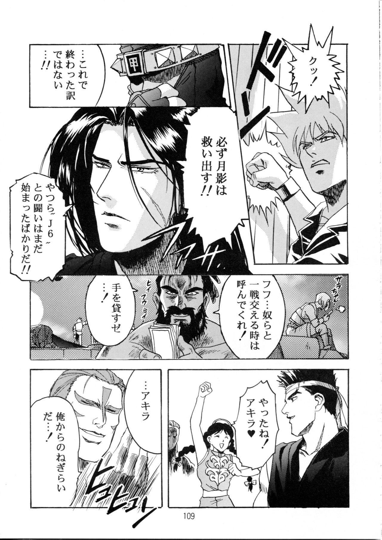 Henreikai Special Vol. 9 106