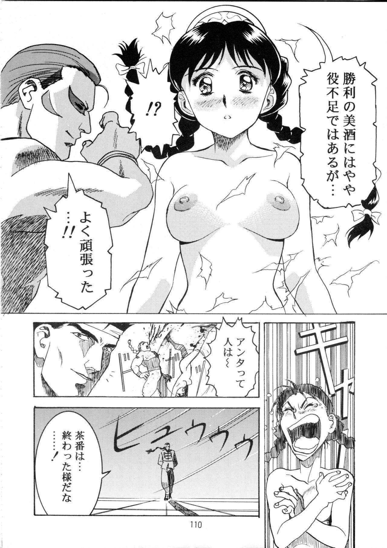 Henreikai Special Vol. 9 107