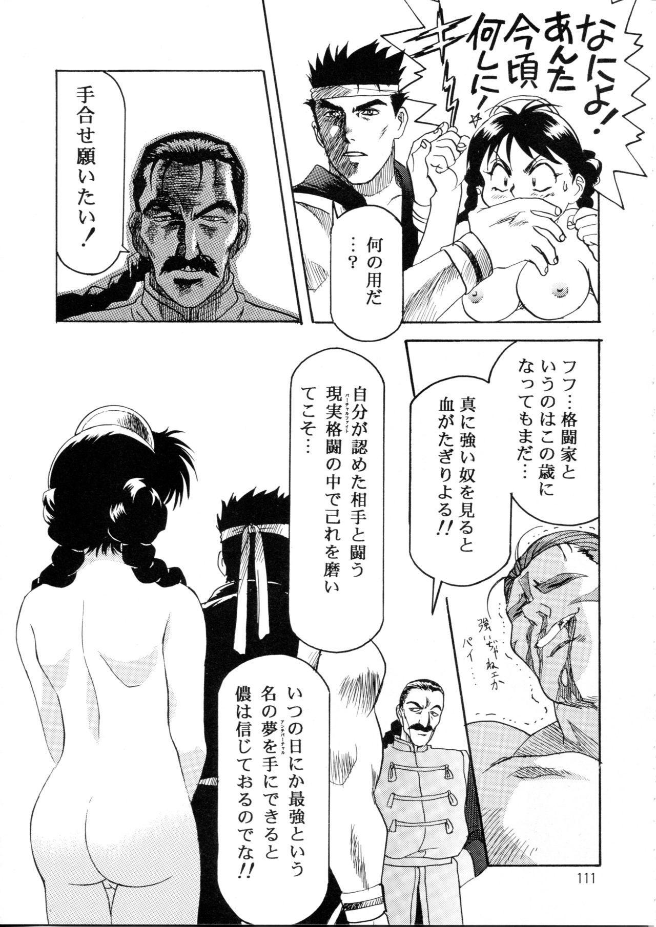 Henreikai Special Vol. 9 108