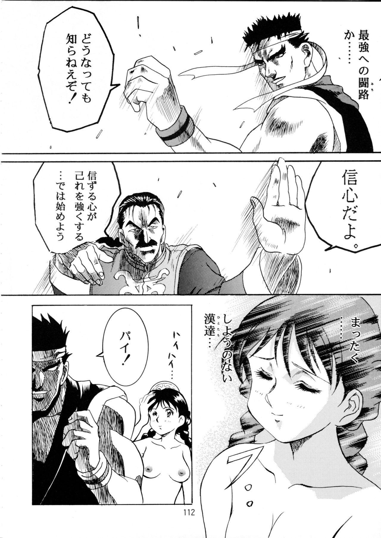 Henreikai Special Vol. 9 109