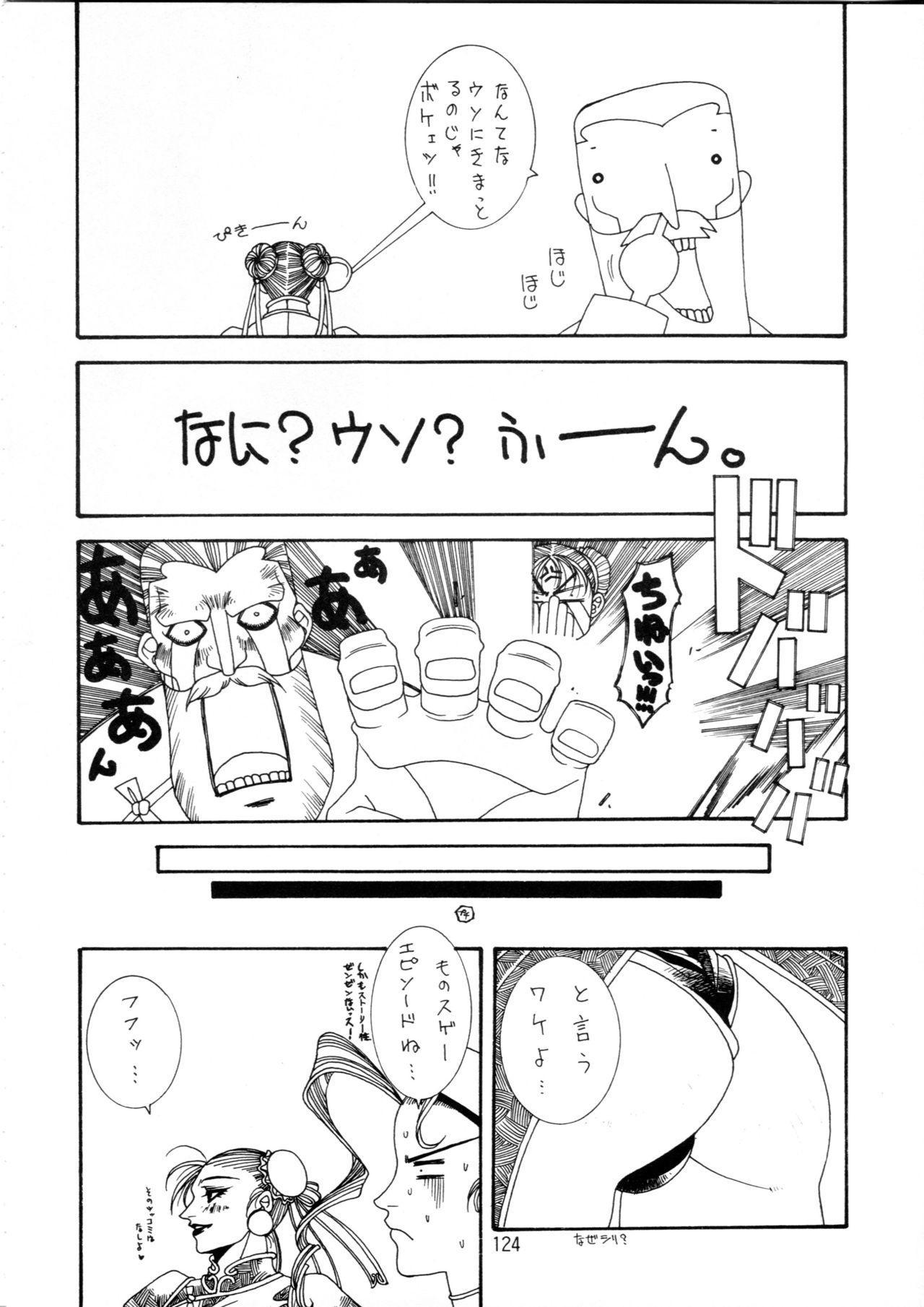 Henreikai Special Vol. 9 121