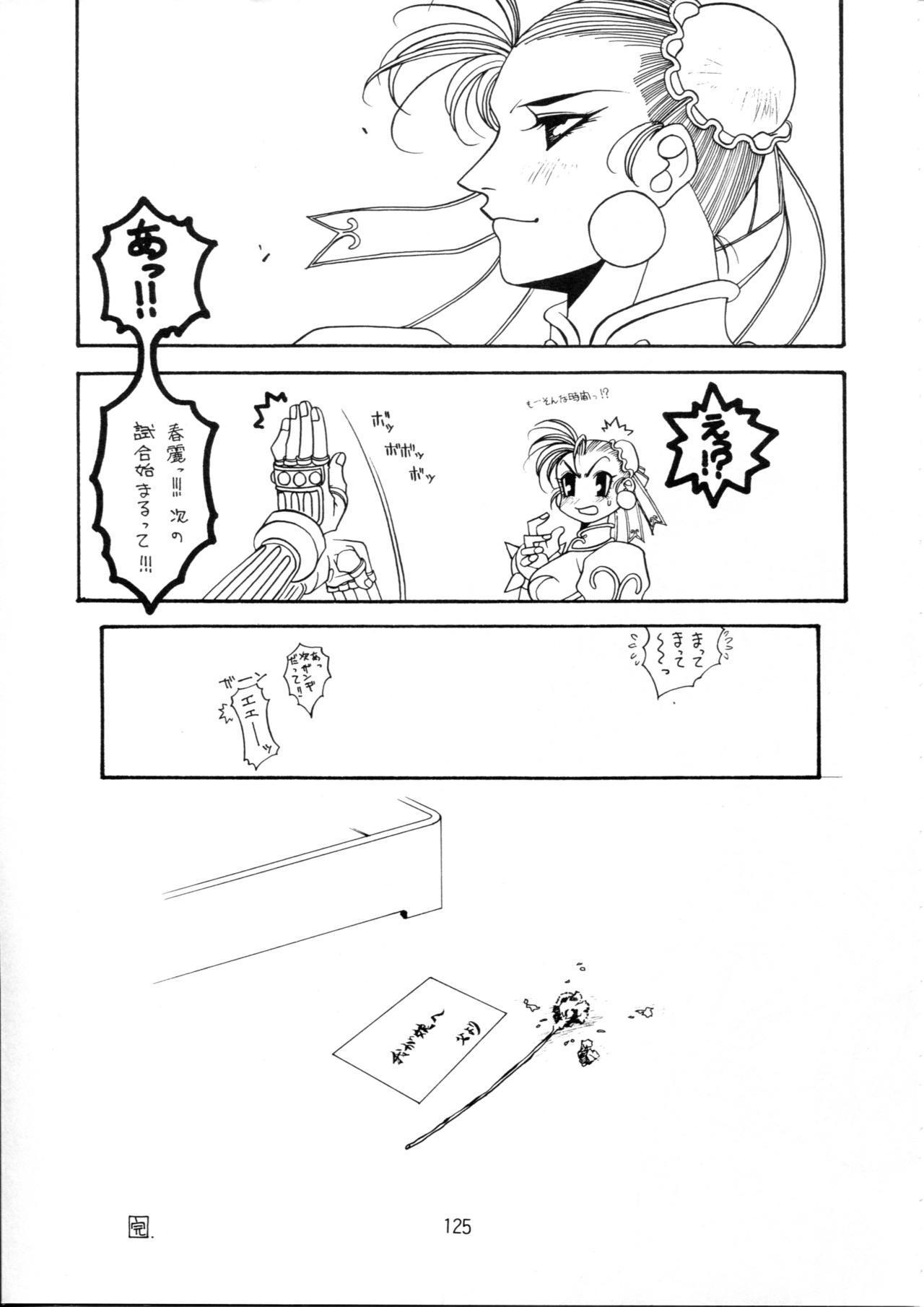 Henreikai Special Vol. 9 122