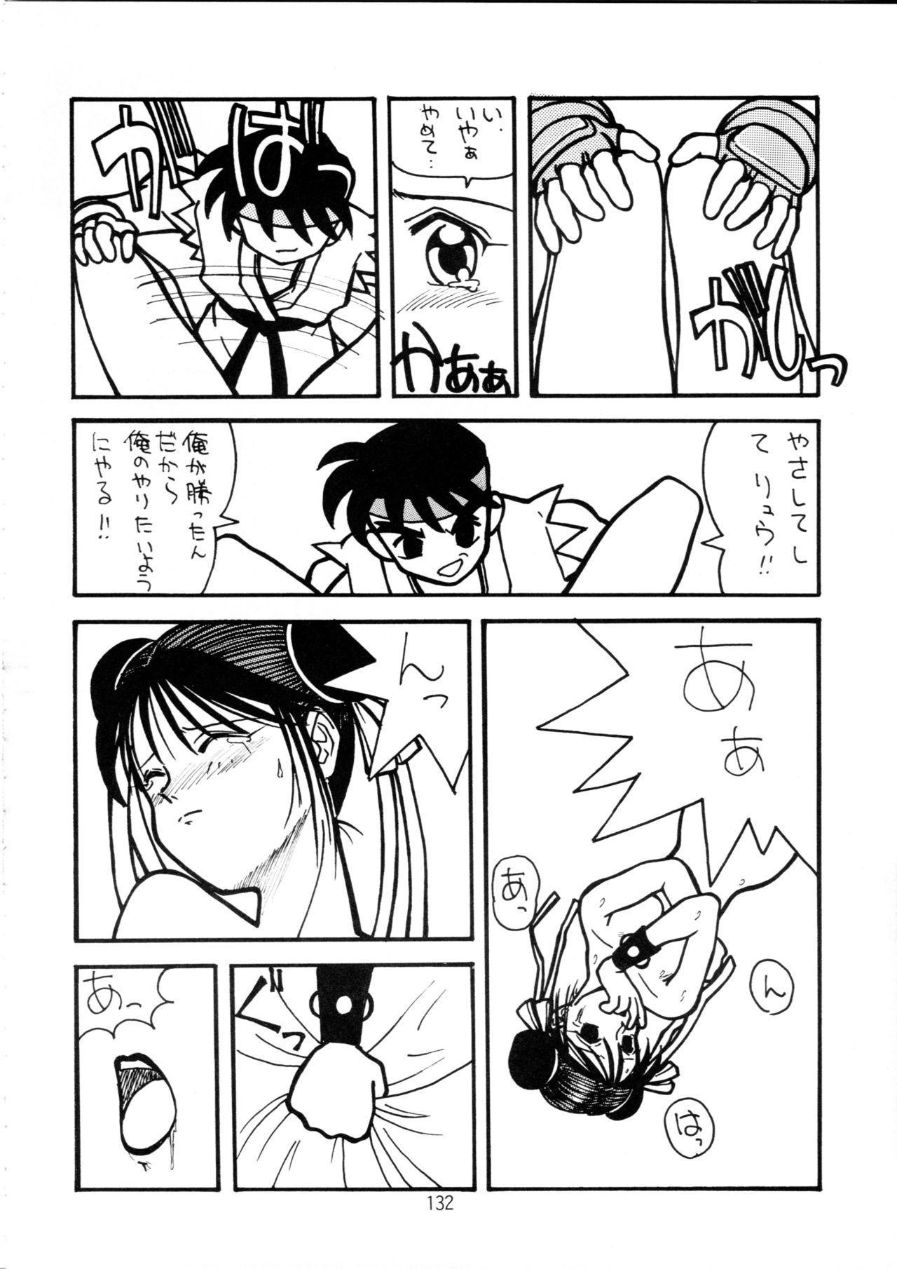 Henreikai Special Vol. 9 129