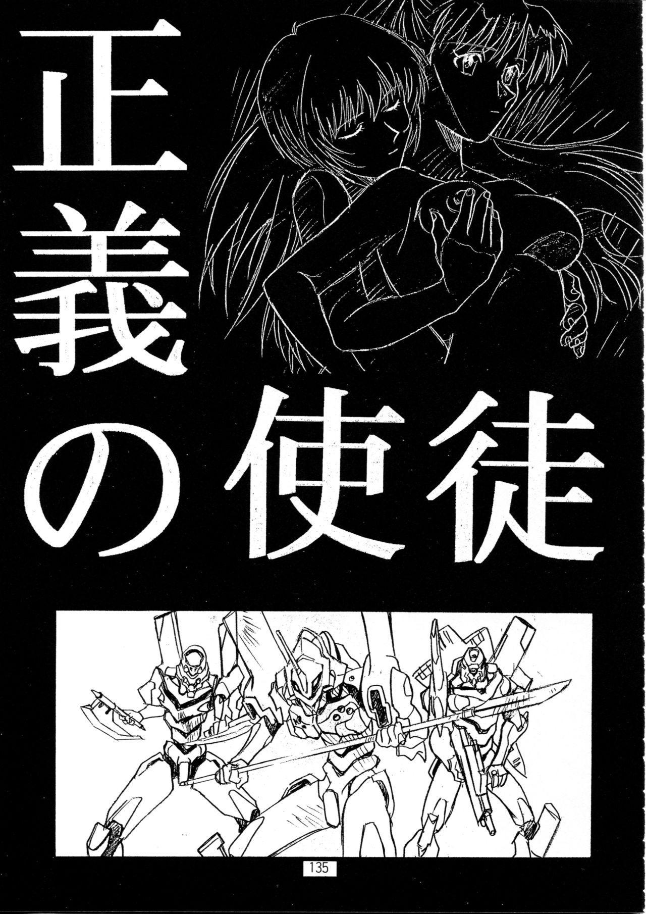 Henreikai Special Vol. 9 132