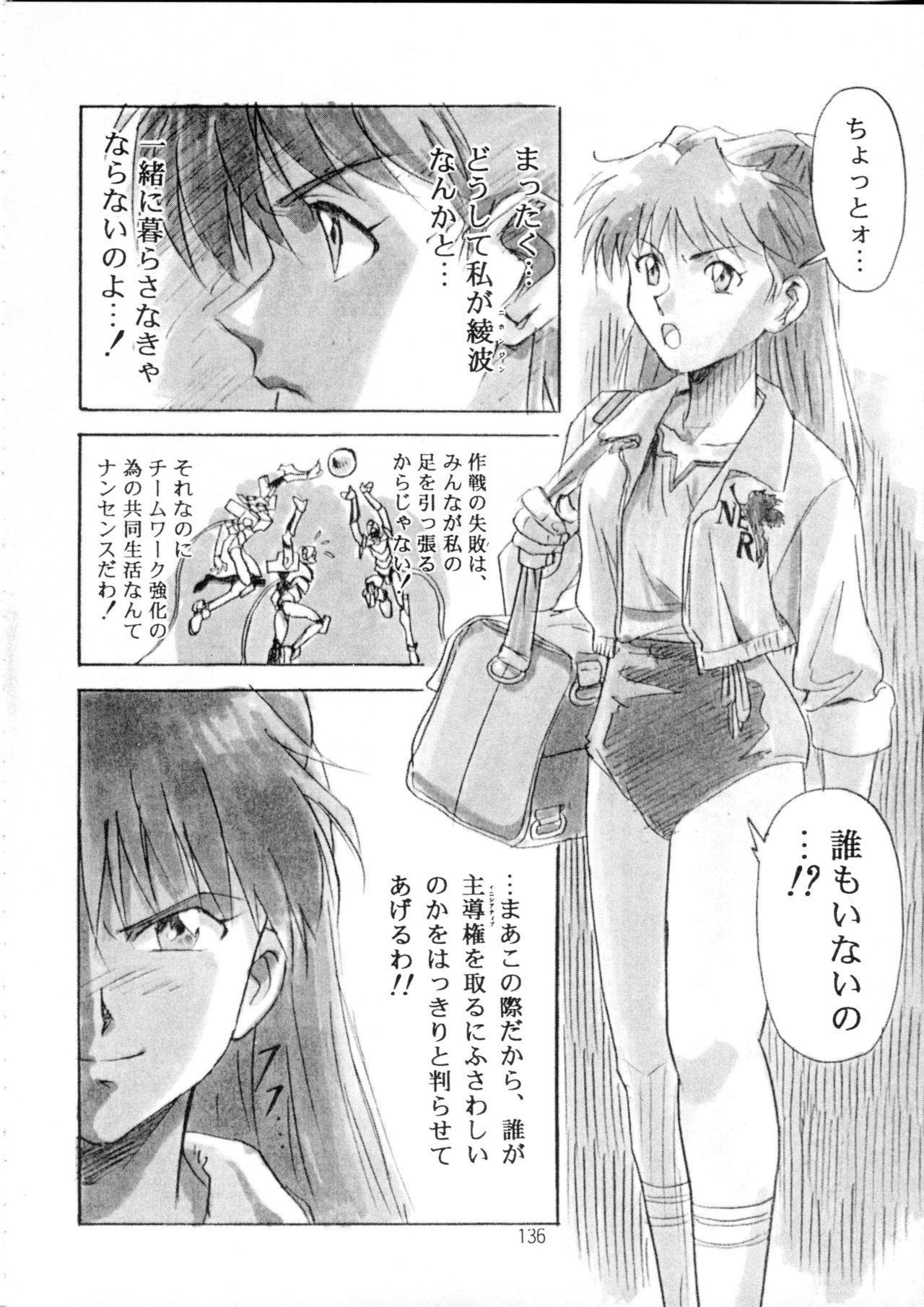 Henreikai Special Vol. 9 133