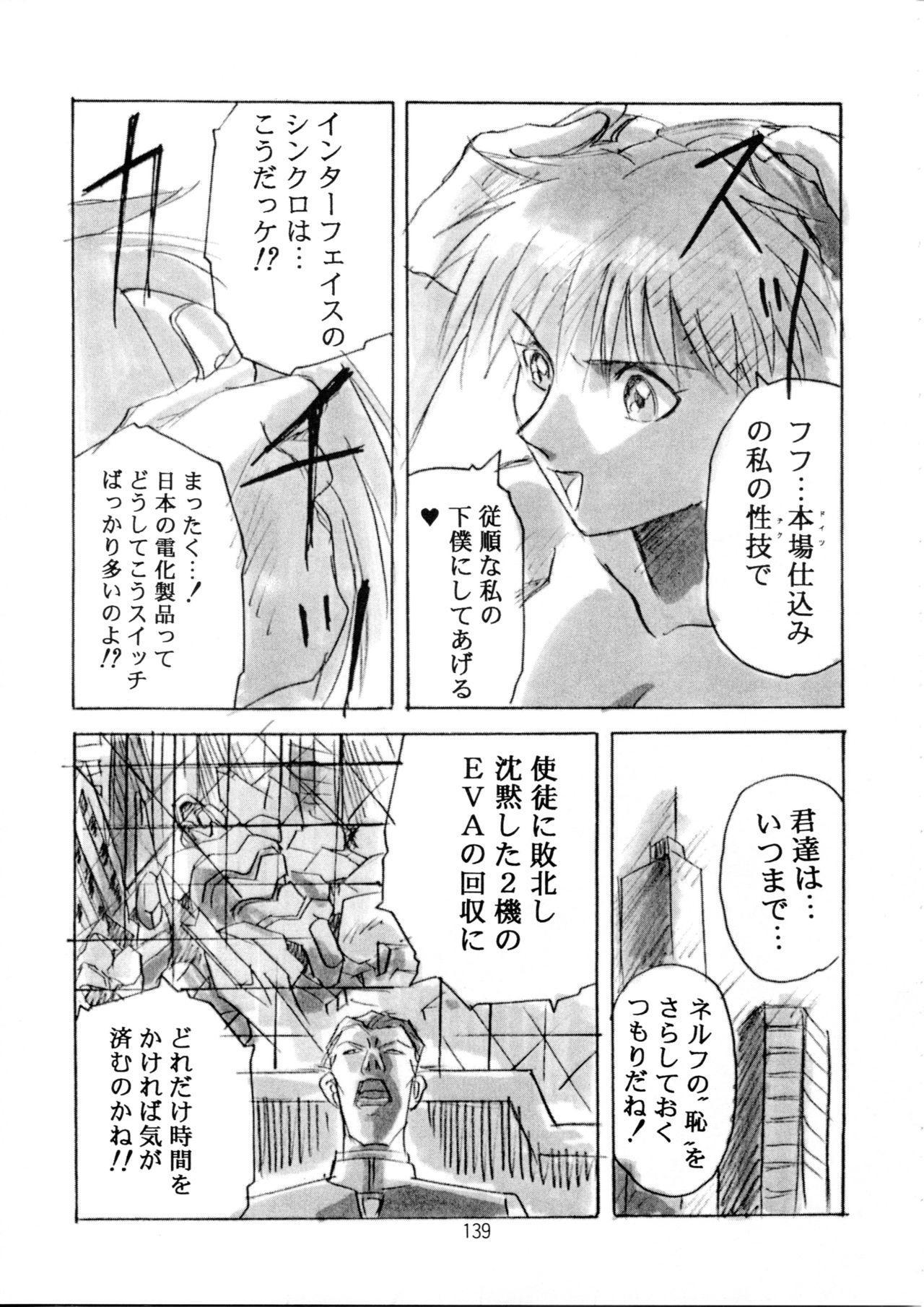 Henreikai Special Vol. 9 136