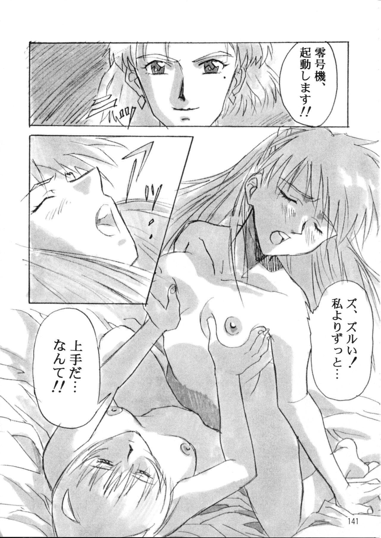 Henreikai Special Vol. 9 138